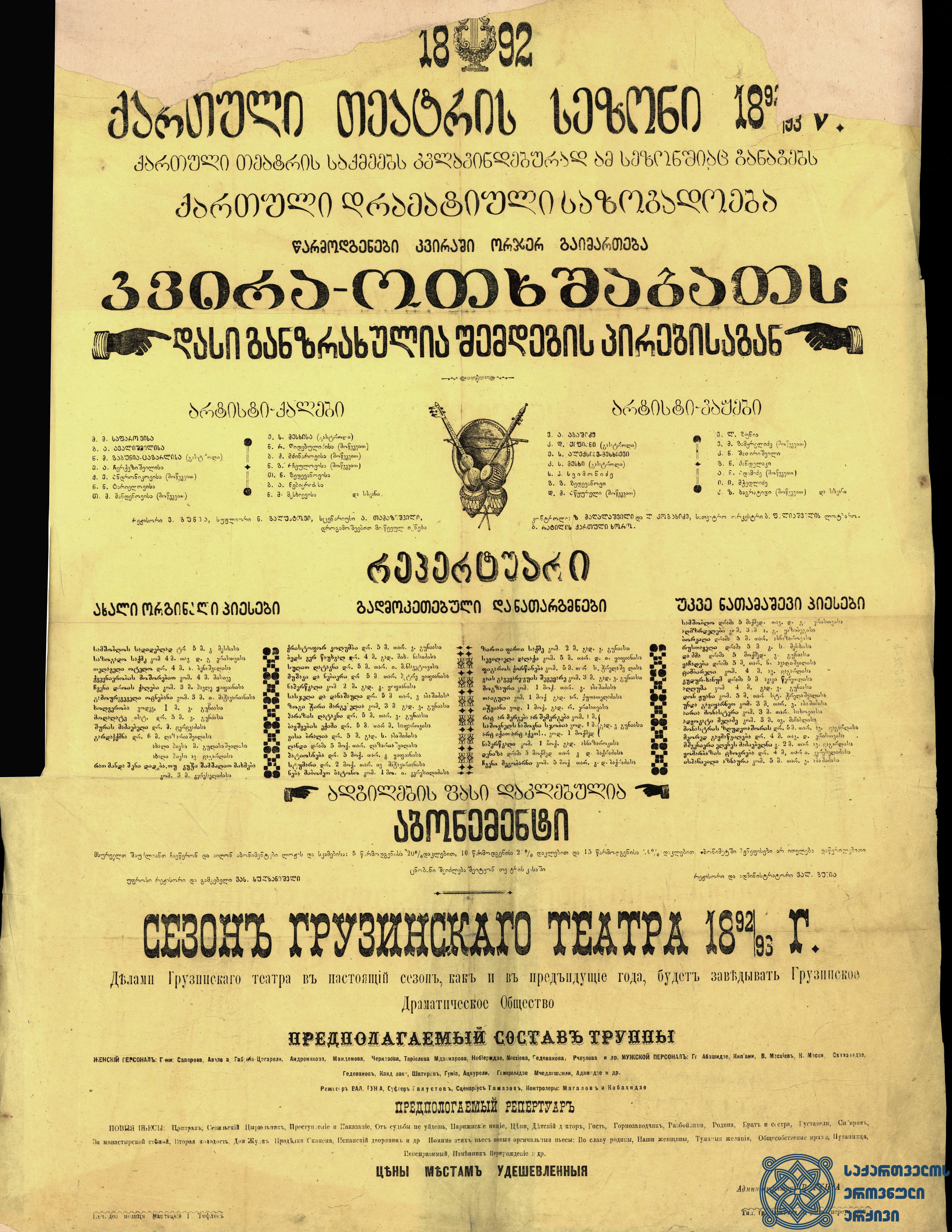 ქართული დრამატული საზოგადოების დასის რეპერტუარი.<br> 1892 წლის სეზონი.<br> The Georgian Drama Society troupe repertoire.<br> 1892 season.