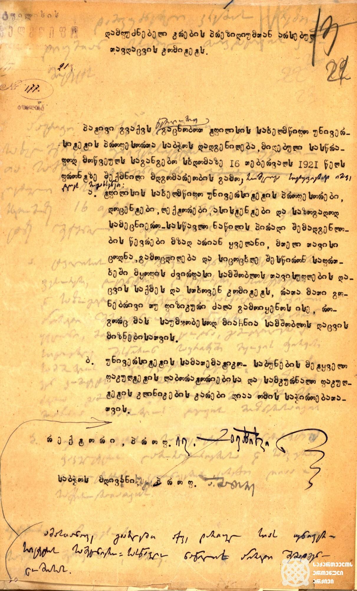 რუსეთ-საქართველოს ომის მიმდინარეობისას, 1921 წლის 16 თებერვალს, თბილისის სახელმწიფო უნივერსიტეტის რექტორ ივანე ჯავახიშვილის მიერ საქართველოს რესპუბლიკის დამფუძნებელი კრების პრეზიდიუმთან არსებული თავდაცვის კომიტეტისადმი გაგზავნილი წერილი. <br> Letter of Tbilisi State University Rector Ivane Javakhishvili sent to the Defense Committee of the presidium of the Constituent Assembly of Georgia, during the Russian-Georgian War, on February 16, 1921. <br>