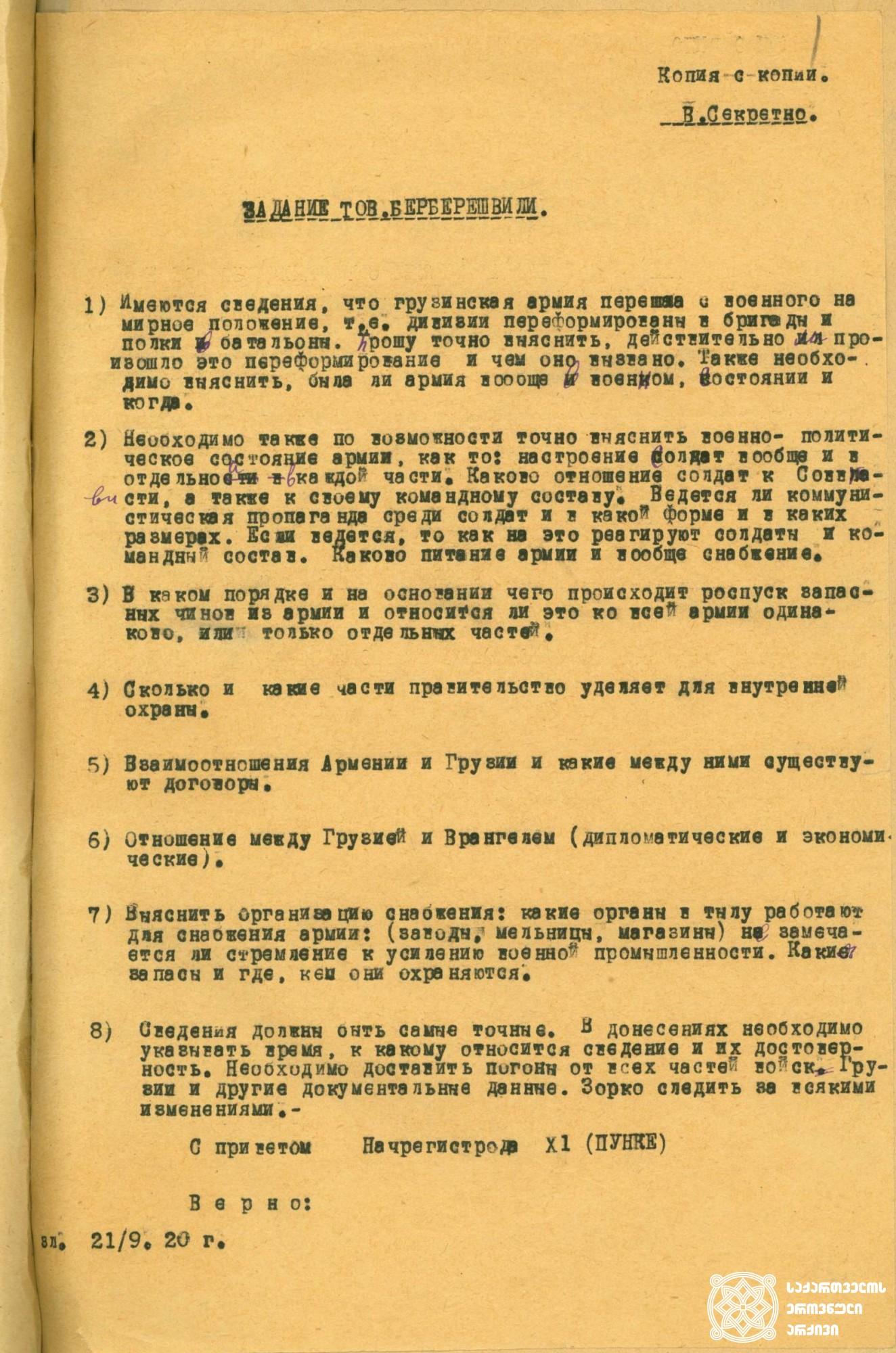 რუსული დაზვერვის დავალება ამხანაგ ბერბერაშვილს -  ქართული არმიის შესახებ ინფორმაციის მოპოვებასთან დაკავშირებით. <br> 1920 წლის 21 სექტემბერი. <br> Russian intelligence service tasked Comrade Berberashvili to obtain information about the Georgian army. <br> September 21, 1920.