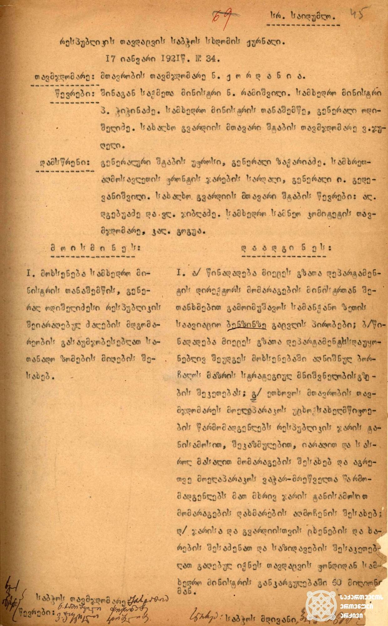 შეიარაღებული ძალების მზადება მოახლოებული ომისთვის. <br> საქართველოს რესპუბლიკის თავდაცვის საბჭოს 1921 წლის 17 იანვრის სხდომის ოქმი. <br> 1921 წლის 17 იანვარი. <br> Preparation of the Armed Forces for the impending war. <br> Minutes of the January 17, 1921 sitting of the Defense Council of the Republic of Georgia. January 17, 1921. <br>