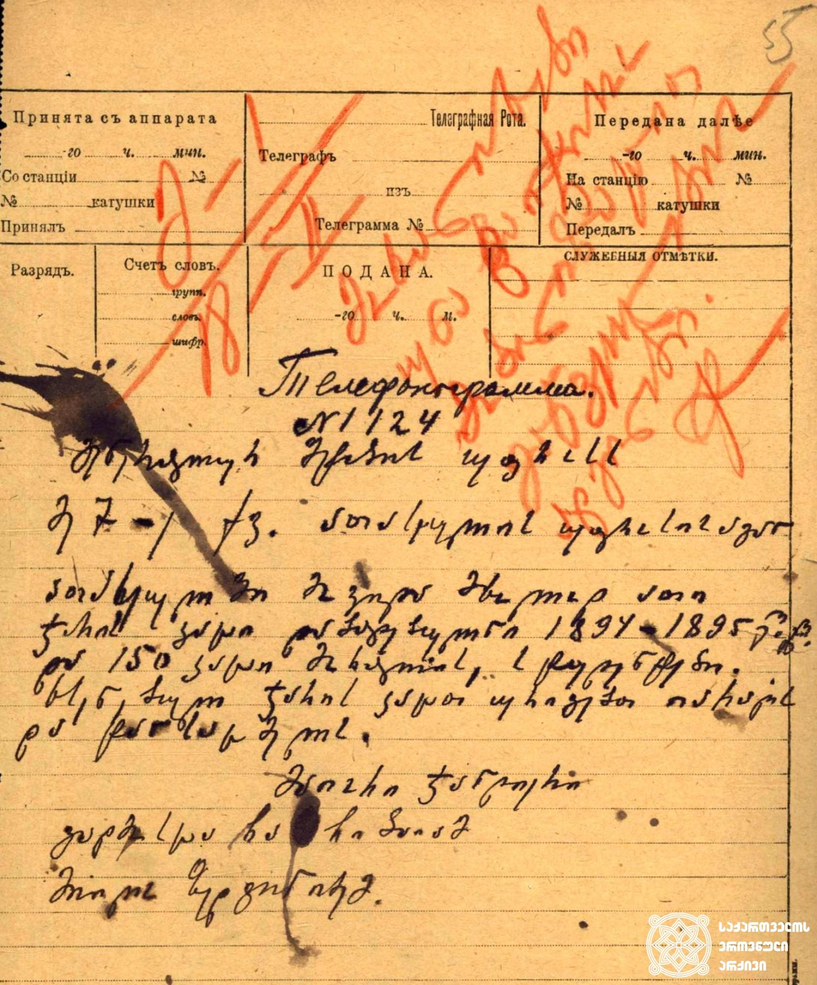 მე-7 ათასეულის ოფიცრის მაიორ ჯანდიერის მიერ გენერალური შტაბის უფროსისადმი გაგზავნილი ტელეფონოგრამა მის ქვედანაყოფში 150 სტუდენტისა და ათი სათადარიგო ჯარისკაცის ჩარიცხვის შესახებ. <br> 1921 წლის 18 თებერვალი. <br> A telegram sent by Major Jandieri, an officer in the 7th Brigade, to the Chief of the General Staff about the enrollment of 150 students and ten reserve soldiers in his unit. <br> February 18, 1921.