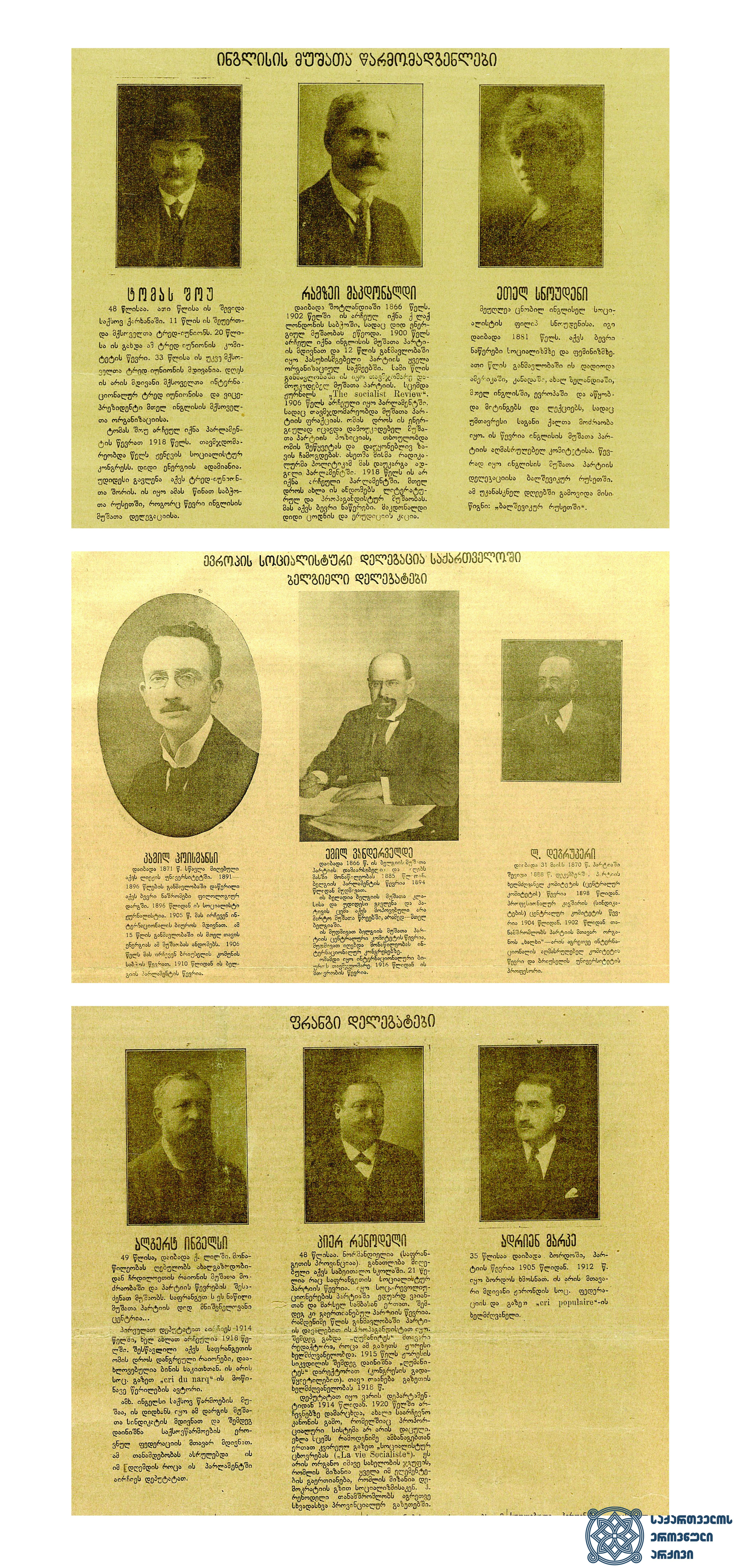 """ქართული პრესა ქვეყნის მოსახლეობას აცნობდა ევროპელი სტუმრების მოკლე ბიოგრაფიას. გაზეთი """"ერთობა"""", 1920 წლის 17, 18 და 19 სექტემბრის ნომრები. <br> The Georgian press provided the population of the country with brief biographies of the European guests. The newspaper """"Ertoba"""", issues of September 17, 18 and 19 of 1920."""