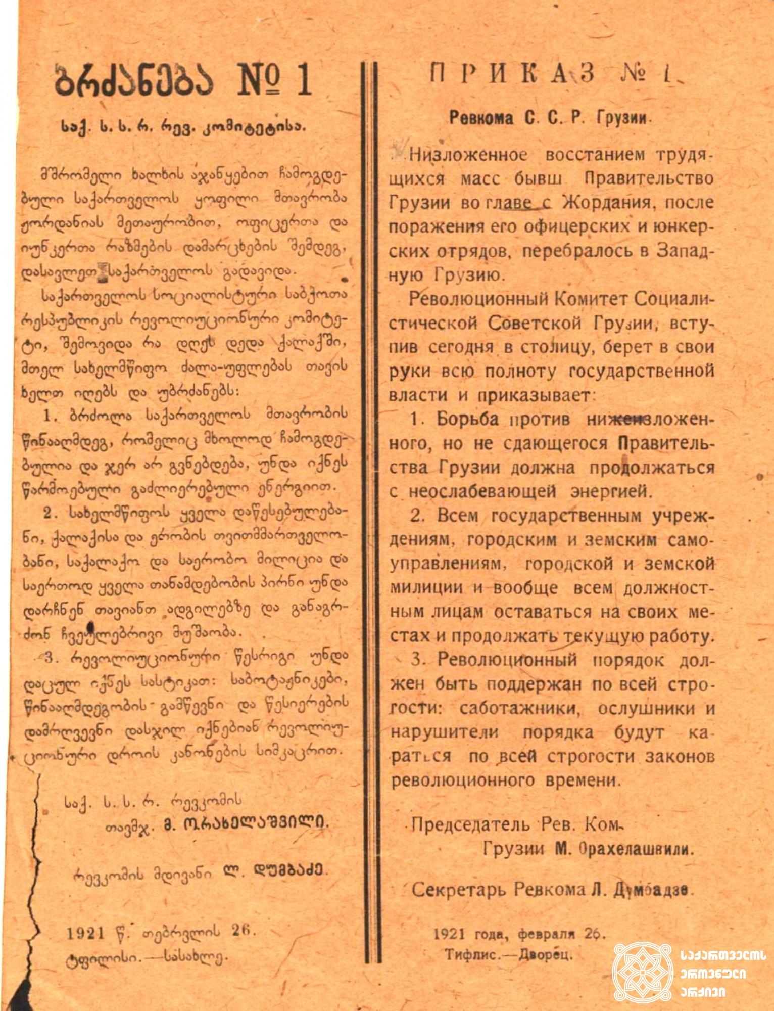 რუსული ჯარების მიერ თბილისის აღების შემდეგ საქართველოს რევოლუციური კომიტეტის ბრძანება N1. <br>  1921 წლის 26 თებერვალი. <br> The order of the Georgian Revolutionary Committee N1 issued after taking of Tbilisi by the Russian troops. <br> February 26, 1921.