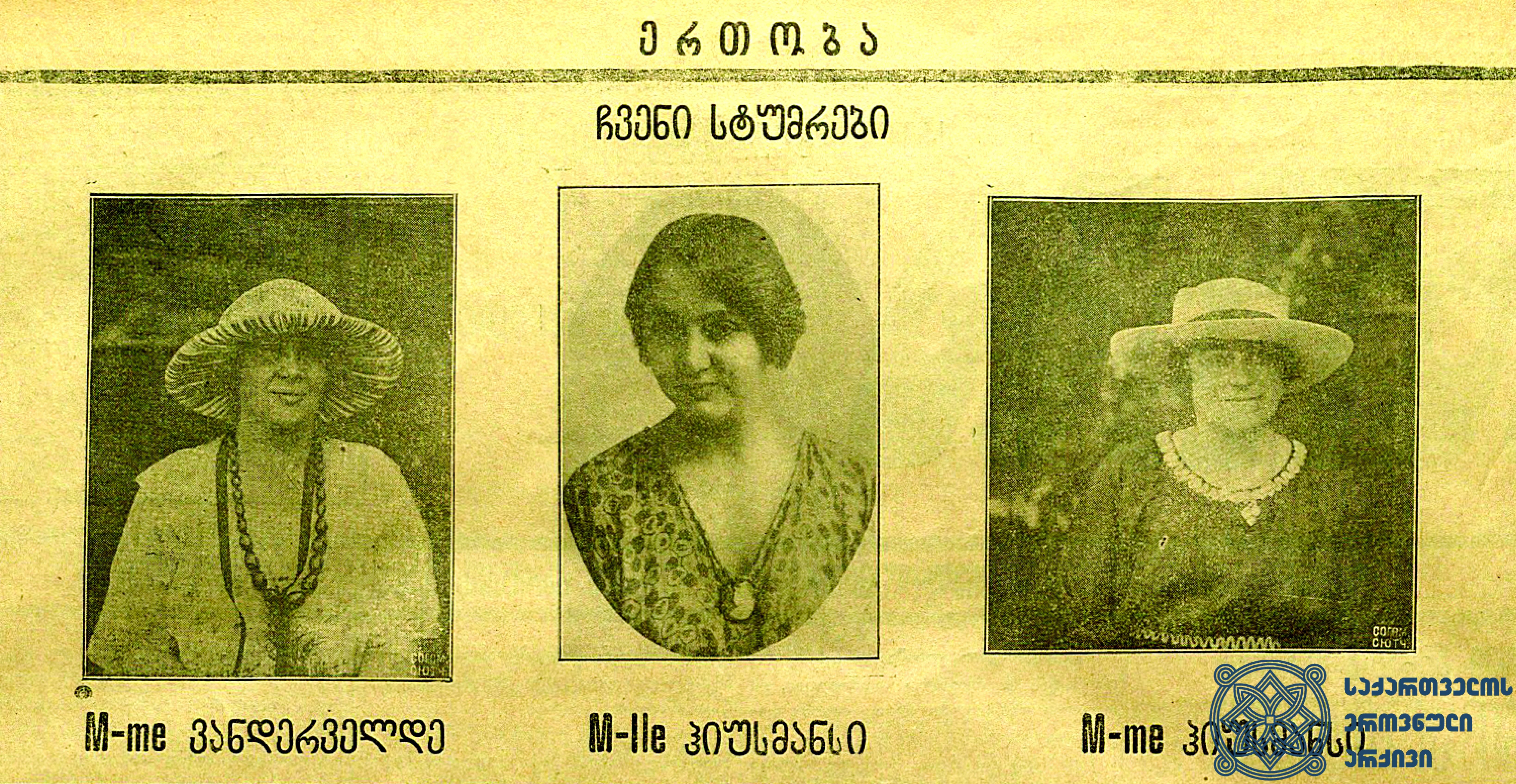 """ქართული პრესა ქვეყნის მოსახლეობას სოციალისტური დელეგაციის ქალ წევრებს აცნობდა. გაზეთი """"ერთობა"""",  1920 წლის  21 სექტემბერი. <br> The Georgian press introduced the female members of the socialist delegation to the population of the country. Newspaper """"Ertoba"""", September 21, 1920."""