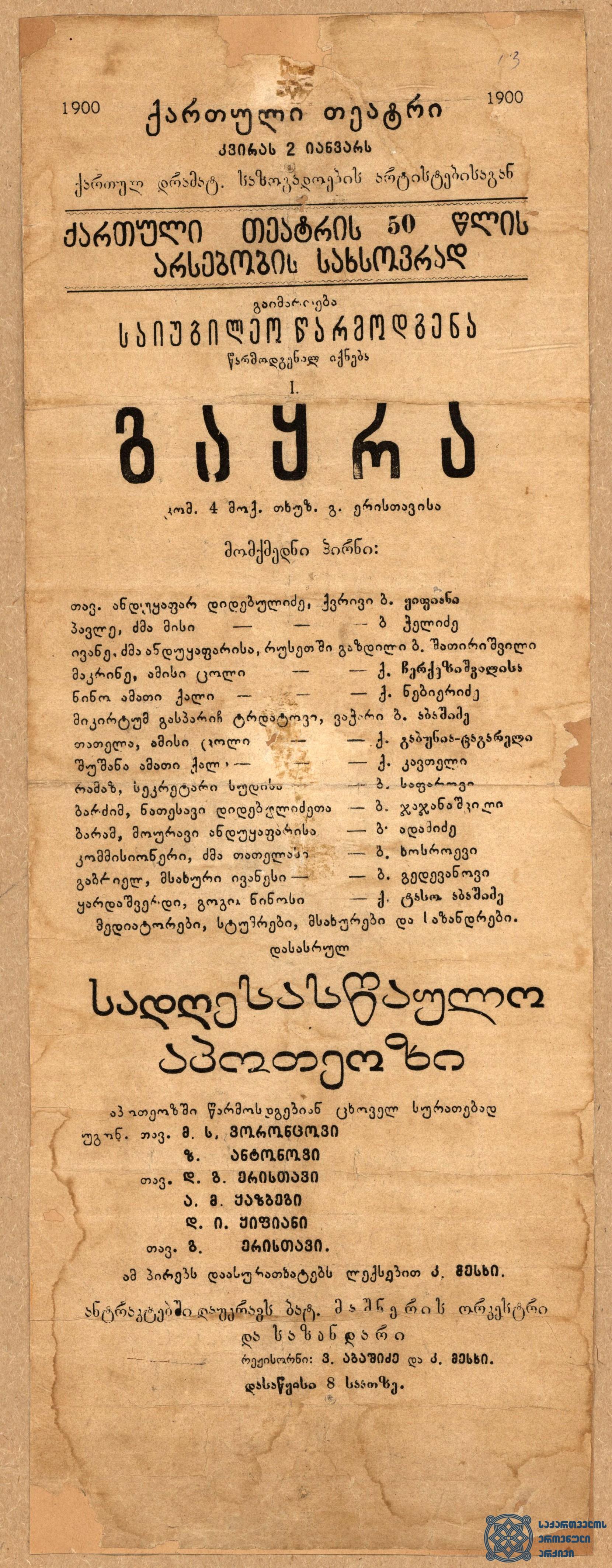 """ქართული დრამატული საზოგადოების დასის საიუბილეო წარმოდგენა """"გაყრა"""", ქართული თეატრის დაარსებიდან 50 წლის აღსანიშნავად. <br> 1900 წლის 2 იანვარი.<br> The Georgian Drama Society troupe nniversary performance """"Gakra"""" (""""Separation"""") to celebrate the 50th anniversary of the Georgian Theater. <br> January 2, 1900."""
