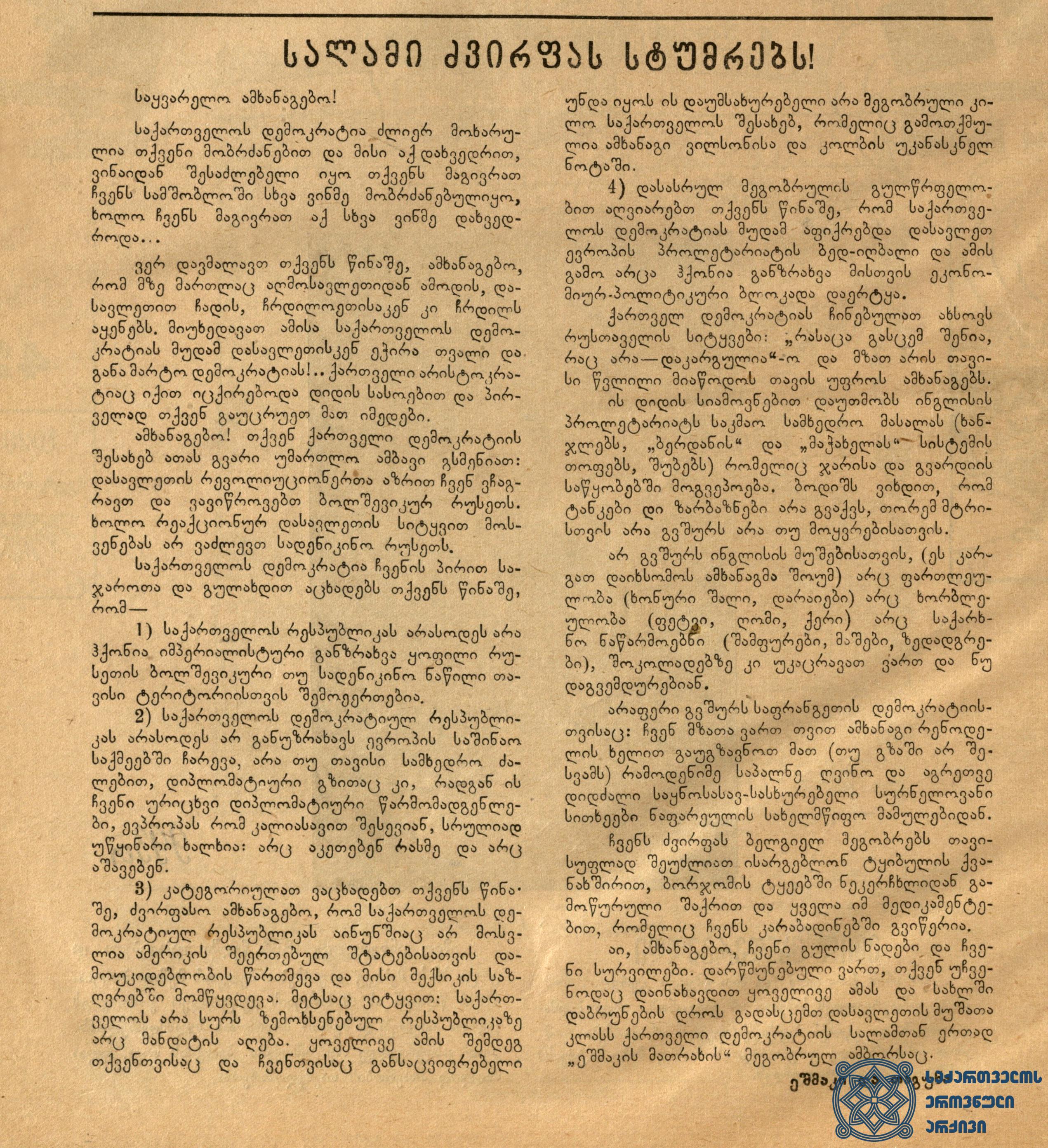 """გაზეთ ,,ეშმაკის მათრახის"""" კორესპონდენტთა – ,,ეშმაკისა"""" და ,,თაგუნას"""" – იუმორისტული მისალმება მეორე ინტერნაციონალის ლიდერებისადმი. გაზეთი """"ეშმაკის მათრახი"""", 1920 წლის 26 სექტემბერი. <br> Comic greeting of the newspaper """"Eshmakis Matrakhi's"""" correspondents – """"Eshmaki"""" and """"Taguna"""" – to the leaders of the Second International. Newspaper """"Eshmakis Matrakhi"""" (Devil's Whip), September 26, 1920."""