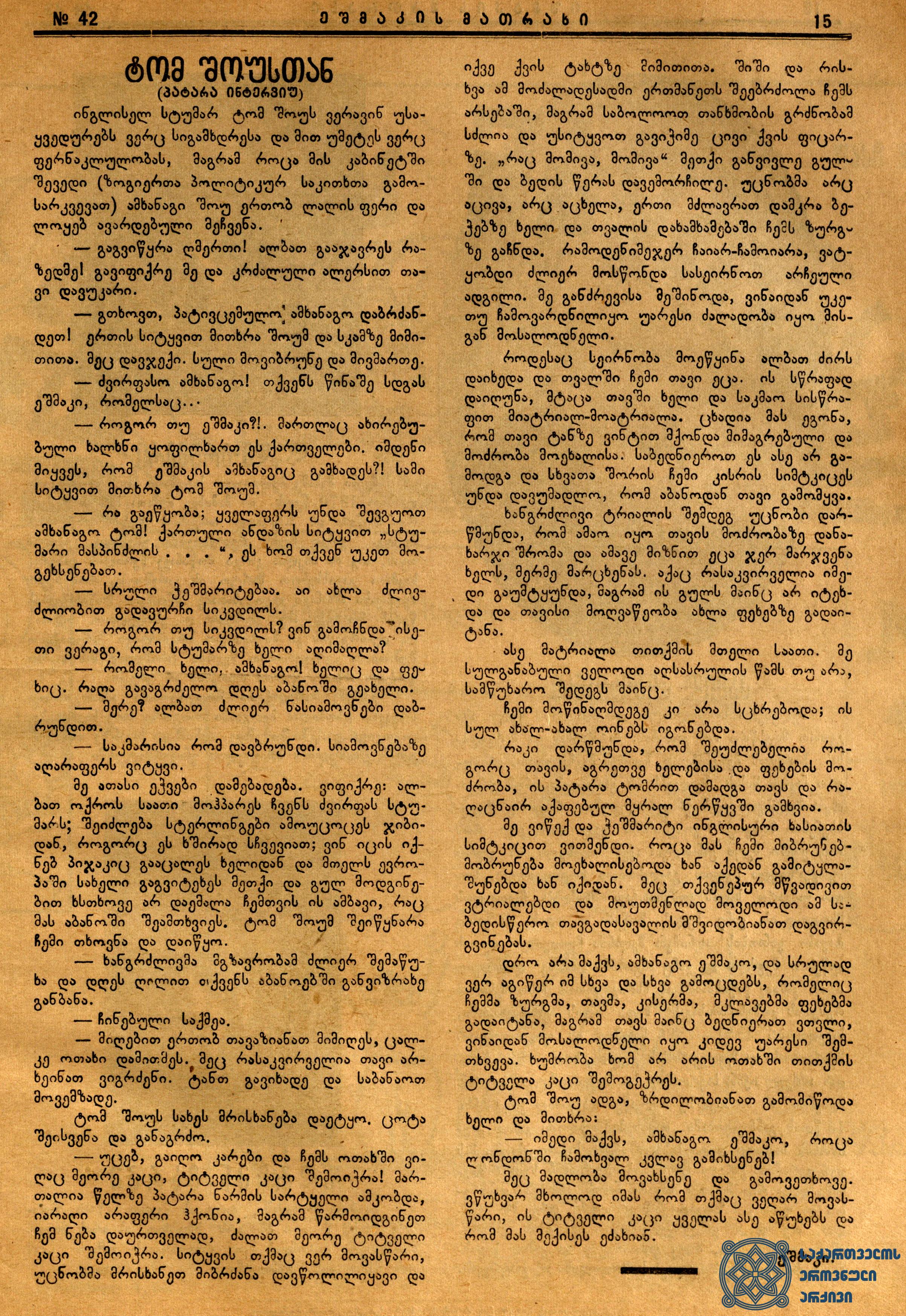 """იუმორისტული გაზეთის ,,ეშმაკის მათრახის"""" კორესპონდენტ ,,ეშმაკის"""" გამოგონილი ინტერვიუ სოციალისტური ინტერნაციონალის დელეგატ თომას შოუსთან. გაზეთი """"ეშაკის მათრახი"""", 1920 წლის 26 სექტემბერი. <br> Fictional Interview of the correspondent """"Eshmaki"""" of the comic newspaper """"Eshmakis Matrakhi"""" with Thomas Shaw, delegate of the Socialist International. The newspaper """"Eshmakis Matrakhi"""" (Devil's Whip), September 26, 1920."""