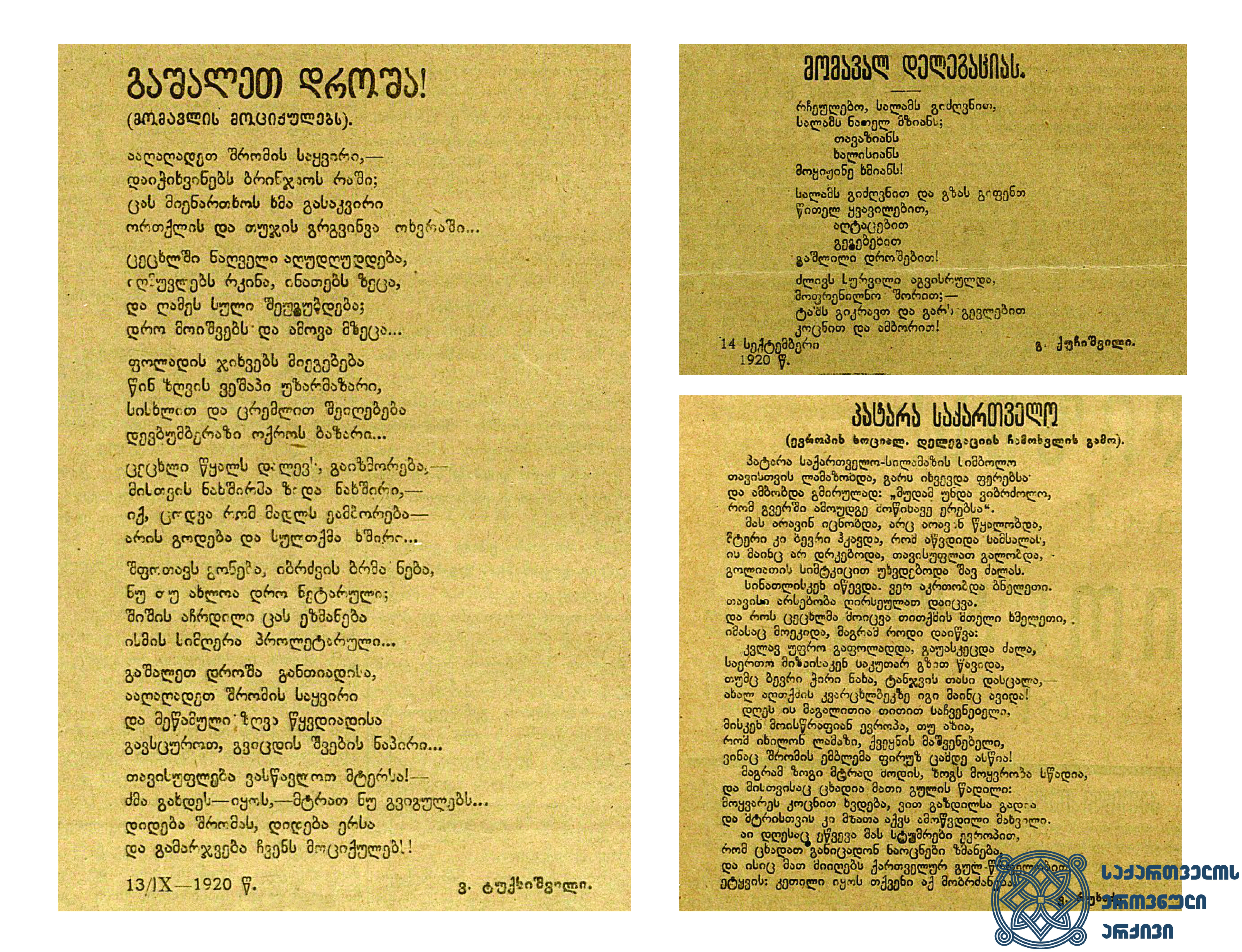 """მეორე სოციალისტური ინტერნაციონალისადმი მიძღვნილი ლექსები. გაზეთი """"ერთობა"""",  1920 წლის 15 სექტემბერი. <br> Poems dedicated to the Second Socialist International. The newspaper """"Ertoba"""", September 15, 1920."""