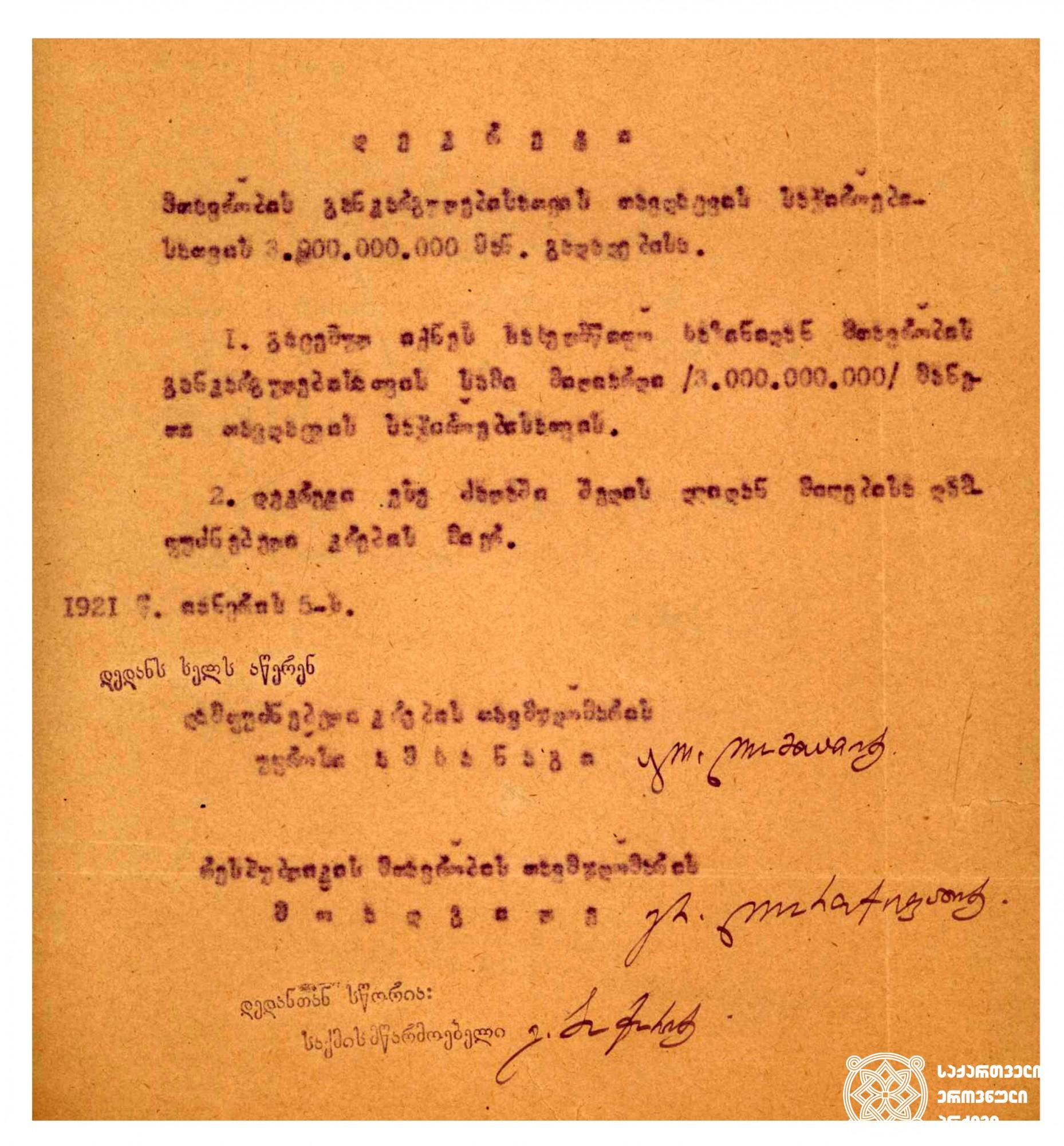 საქართველოს დამფუძნებელი კრების მიერ 1921 წლის 5 იანვარს მიღებული დეკრეტი თავდაცვის საჭიროებისთვის 3 მილიარდი მანეთის გამოყოფის შესახებ. <br> The Decree adopted by the Constituent Assembly of Georgia on January 5, 1921 on the allocation of 3 billion roubles for defense needs.