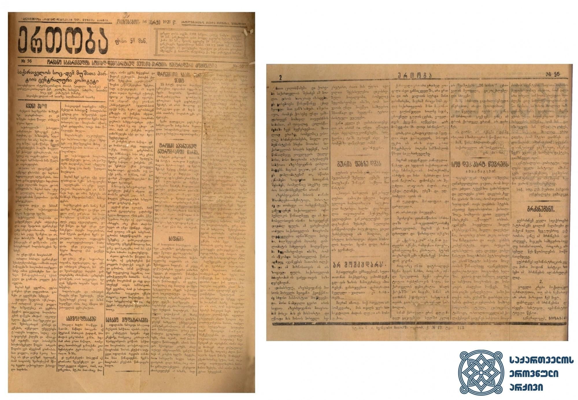 """გაზეთ """"ერთობის"""" ბოლო ნომერი, რომელშიც ასახულია რუსეთ-საქართველოს ომის ბოლო დღეების ქრონიკა. <br> 1921 წლის 16 მარტი. <br> The last issue of the newspaper """"Ertoba"""", which reflects the chronicle of the last days of the Russian-Georgian war. <br> March 16, 1921."""