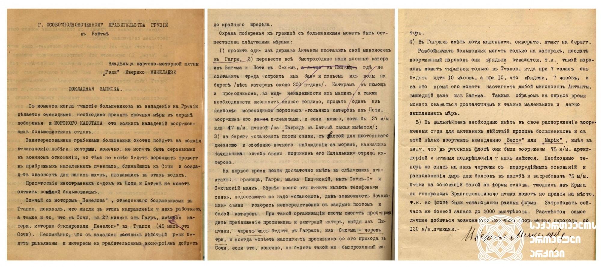 მეზღვაურ ივერიკო მიქელაძის მოხსენებითი ბარათი ბათუმის ოლქში მთავრობის რწმუნებულ გრიგოლ გიორგაძისადმი საზღვაო ძალების ტაქტიკის შესახებ. <br> 1921 წლის თებერვალი. <br> Sailor Iveriko Mikeladze's memorandum to Grigol Giorgadze, Government Representative in Batumi District, on the tactics of naval action. <br> February 1921.
