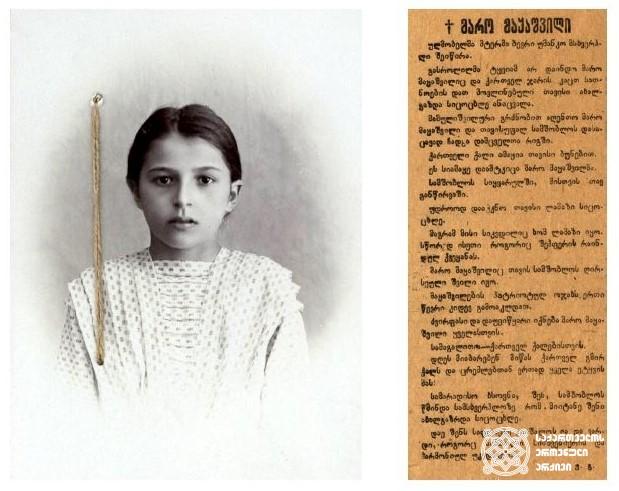 """1921 წლის 19 თებერვალს ყუმბარის ნამსხვრევებით დაიღუპა თბილისის სახელმწიფო უნივერსიტეტის პირველი კურსის სტუდენტი, მოწყალების და მარო მაყაშვილი. <br> მარცხნივ: მარო მაყაშვილის გიმნაზიაში მოსწავლეობის პერიოდის ფოტო. <br> მარჯვნივ:""""საქართველოს რესპუბლიკის"""" 1921 წლის 23 თებერვლის ნომერში დაბეჭდილი ნეკროლოგი. <br> On February 19, 1921, a first-year student of Tbilisi State University, sister of charity, Maro Makashvili, died as a result of grenade debris. <br> On the left: Maro Makashvili's photo from the period of being the gymnasium student. <br> On the right: an obituary printed in the February 23, 1921 issue of """"The Republic of Georgia""""."""