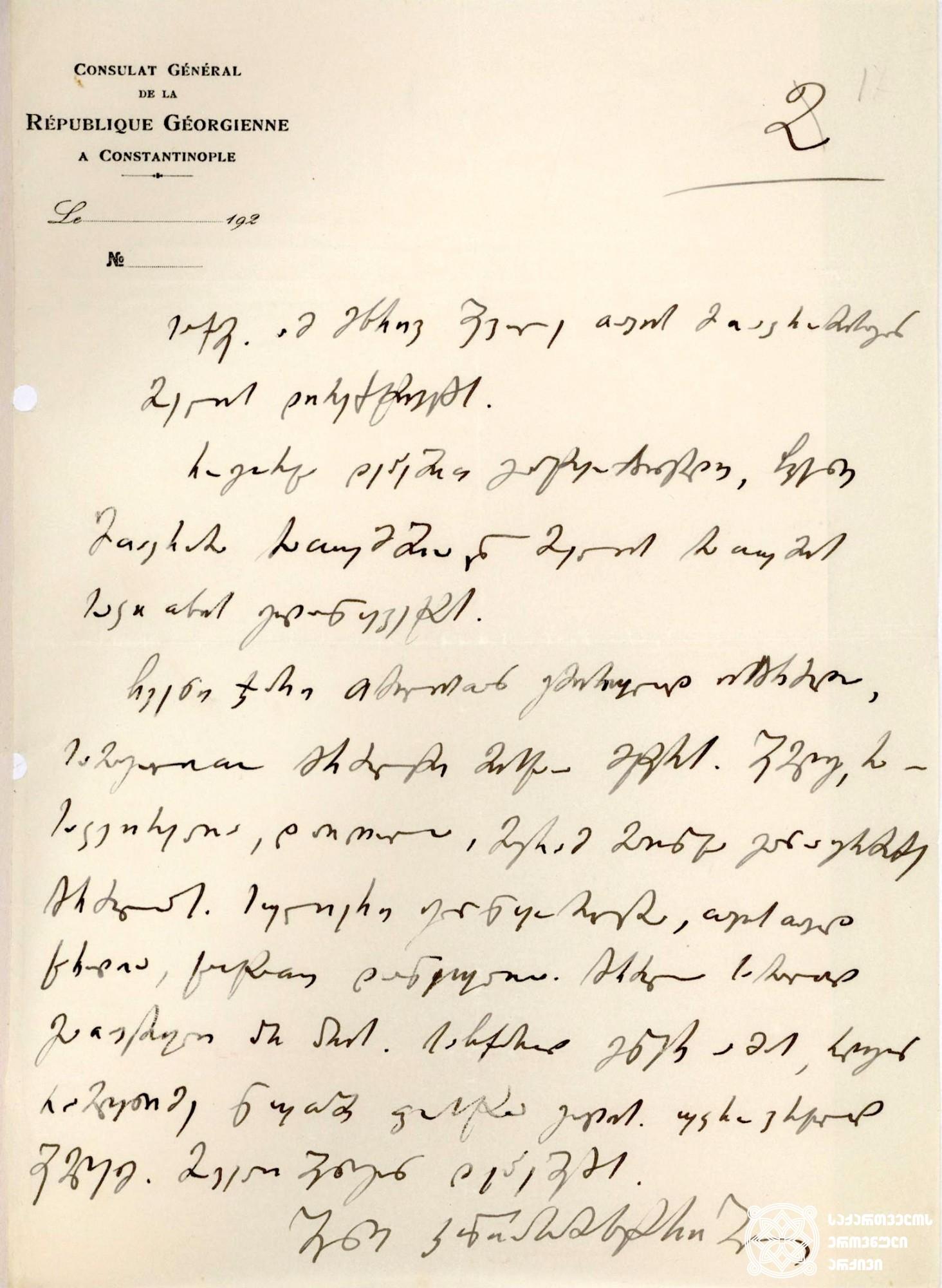 საგარეო საქმეთა მინისტრის მოადგილის - კონსტანტინე საბახტარაშვილის - წერილი სტამბულში საქართველოს დიპლომატიურ წარმომადგენელ გრიგოლ რცხილაძისადმი საქართველოში მიმდინარე საომარი მოქმედებების შესახებ. <br> 1921 წლის მარტის დასაწყისი. <br> Letter from the Deputy Foreign Minister Konstantine Sabakhtarashvili to the Georgian Diplomatic Representative in Istanbul Grigol Rtskhiladze on the ongoing hostilities in Georgia. <br> Beginning of March 1921.