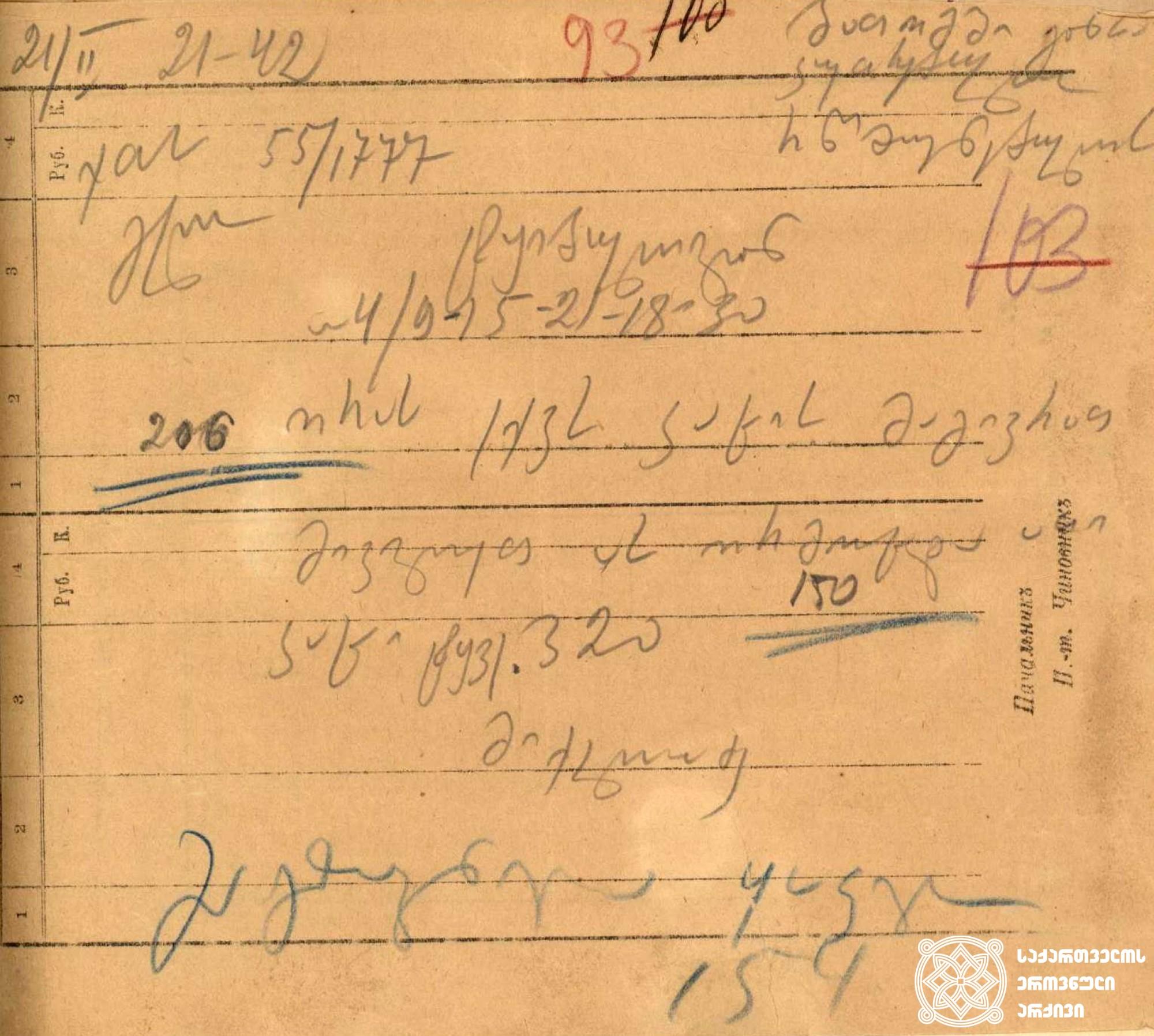 ტელეფონოგრამა ომში ტყვედ აყვანილი რუსი ჯარისკაცების ერთი ნაკადის ტყიბულში მიღების შესახებ. <br> 1921 წლის თებერვლის მეორე ნახევარი. <br> A telegram about receiving one stream of the Russian soldiers in Tkibuli, captivatedduring the war. <br> The second half of February 1921.