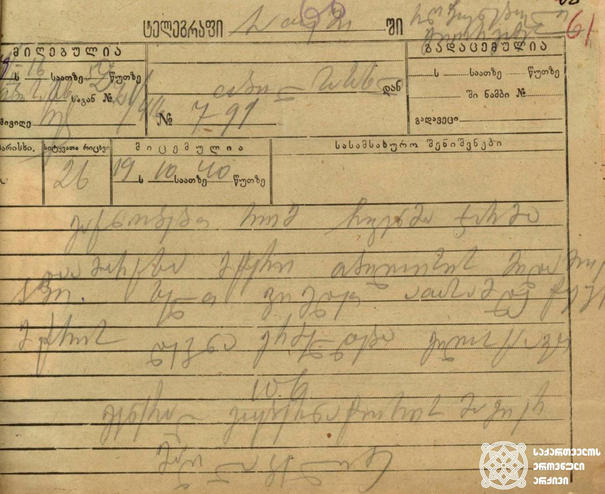 თბილისის გენერალ-გუბერნატორის მოადგილის შალვა მაღლაკელიძის მიერ ბათუმის ოლქში მთავრობის რწმუნებულ გრიგოლ გიორგაძესთან გაგზავნილი სატელეგრაფო შეტყობინება - 19 თებერვალ ქართული ჯარის მიერ მოწინააღმდეგის დამარცხებისა და ტყვეების აყვანის შესახებ. <br> 1921 წლის 19 თებერვალი. <br> A telegram sent by the Deputy Governor-General of Tbilisi, Shalva Maghlakelidze to the Government Representative in the Batumi District, Grigol Giorgadze, about the defeat of the enemy by the Georgian army on February 19 and taking of the captives. <br> February 19, 1921.