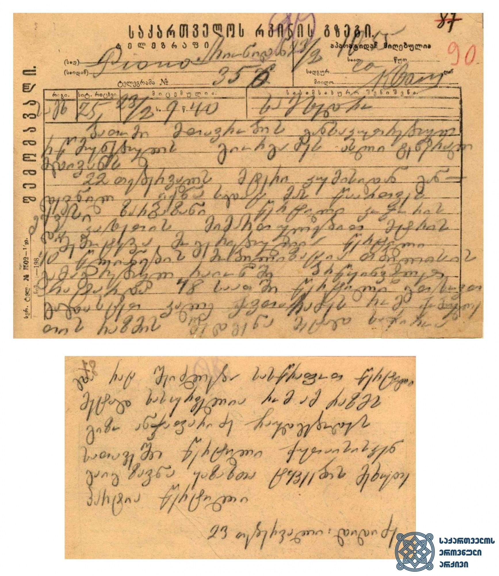 ბათუმში მთავრობის საგანგებო რწმუნებულ გრიგოლ გიორგაძესთან გაგზავნილი სატელეგრაფო შეტყობინება 22 თებერვალს სოფელ კუმისიდან მტრის განდევნისა და 6 ქვემეხის ხელში ჩაგდების შესახებ. <br> 1921 წლის 23 თებერვალი. <br> A telegram sent to Grigol Giorgadze, the Government's Special Envoy in Batumi, about the expulsion of the enemy from the village of Kumisi on February 22 and the seizure of 6 cannons. <br> February 23, 1921.