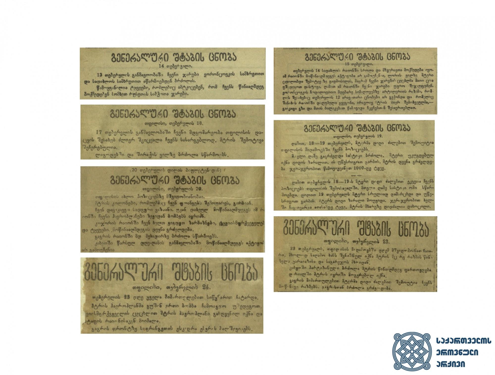 ქართულ პრესაში გამოქვეყნებული გენერალური შტაბის ცნობები ომის მიმდინარეობის შესახებ. <br> 1921 წლის თებერვალი. <br> Information of the General Staff published in the Georgian press about the course of the war. <br> February 1921. <br>
