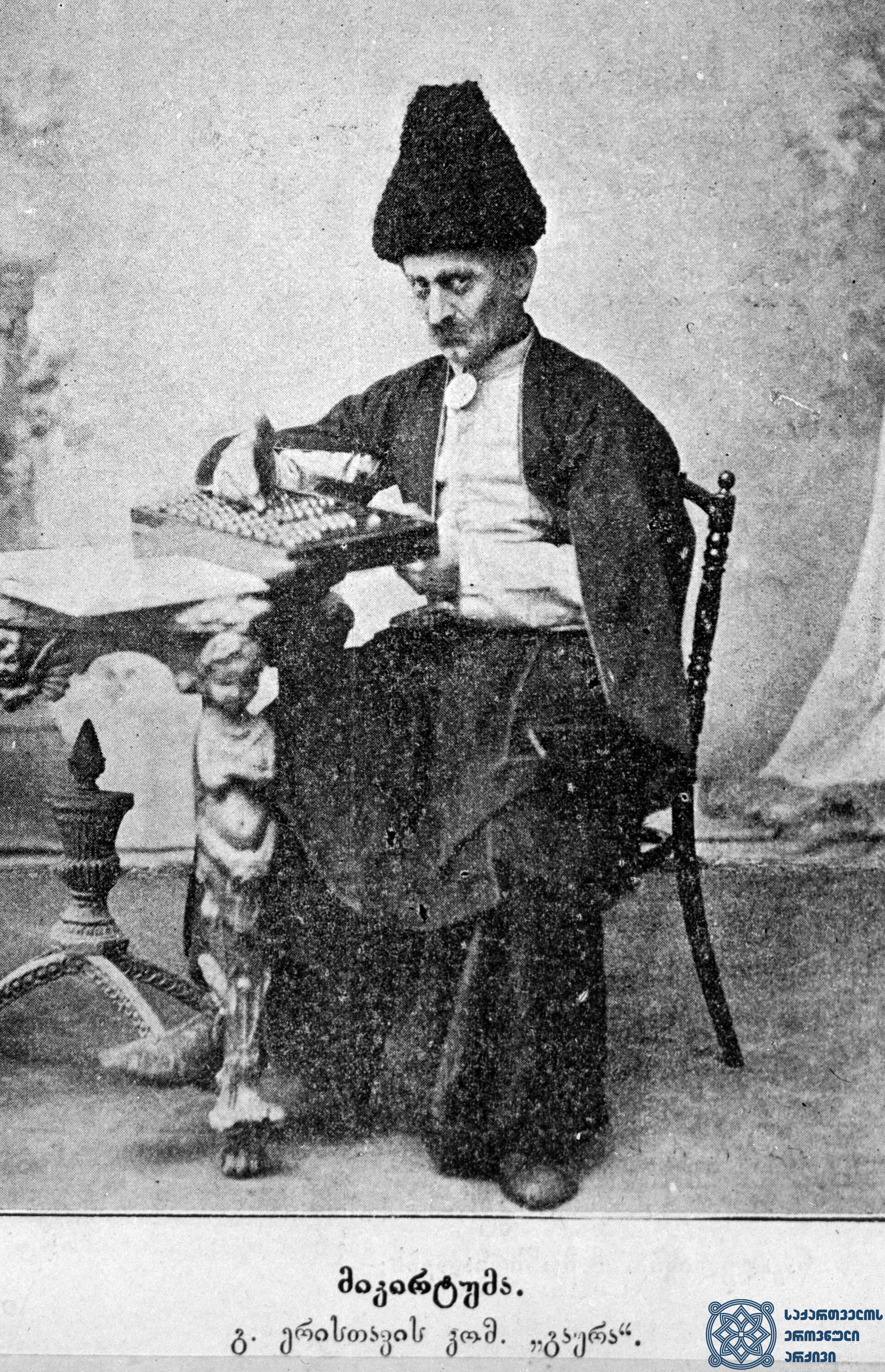 """სპექტაკლი """"გაყრა"""". მიკირტუმა – ვასო აბაშიძე. <br>    1902 წელი.<br> The Performance """"Gakra"""" (""""Separation""""). Vaso Abashidze as Mikirtuma.<br> 1902."""