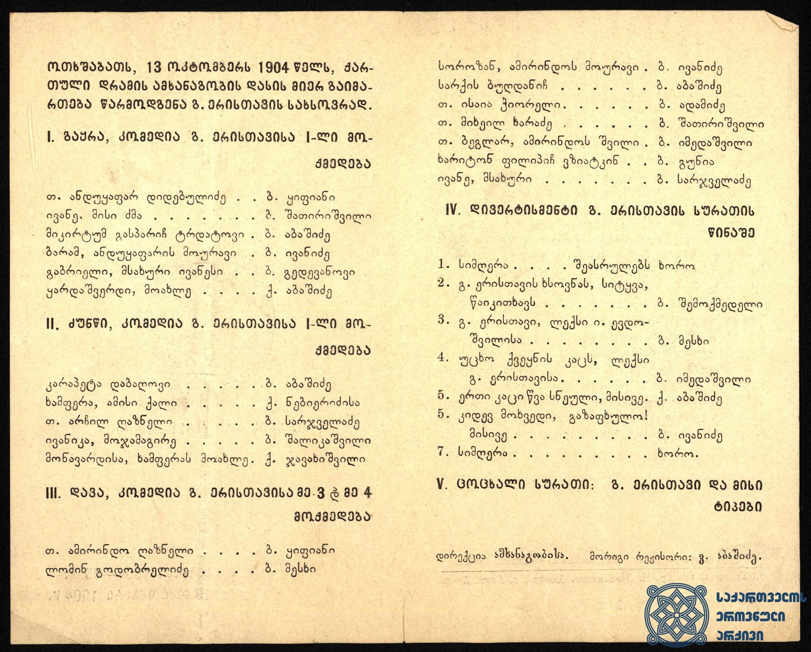 ქართული სახაზინო თეატრის 1904-1905 წლების სეზონი.<br> ქართული დრამის ამხანაგობის დასის წარმოდგენები გიორგი ერისთავის კომედიების მიხედვით.<br> 1904 წლის 13 ოქტომბერი.<br> The Georgian Treasury Theater Season 1904-1905.<br> Performances of the Georgian Drama Partnership troupe according to the comedies of Giorgi Eristavi.<br> October 13, 1904.