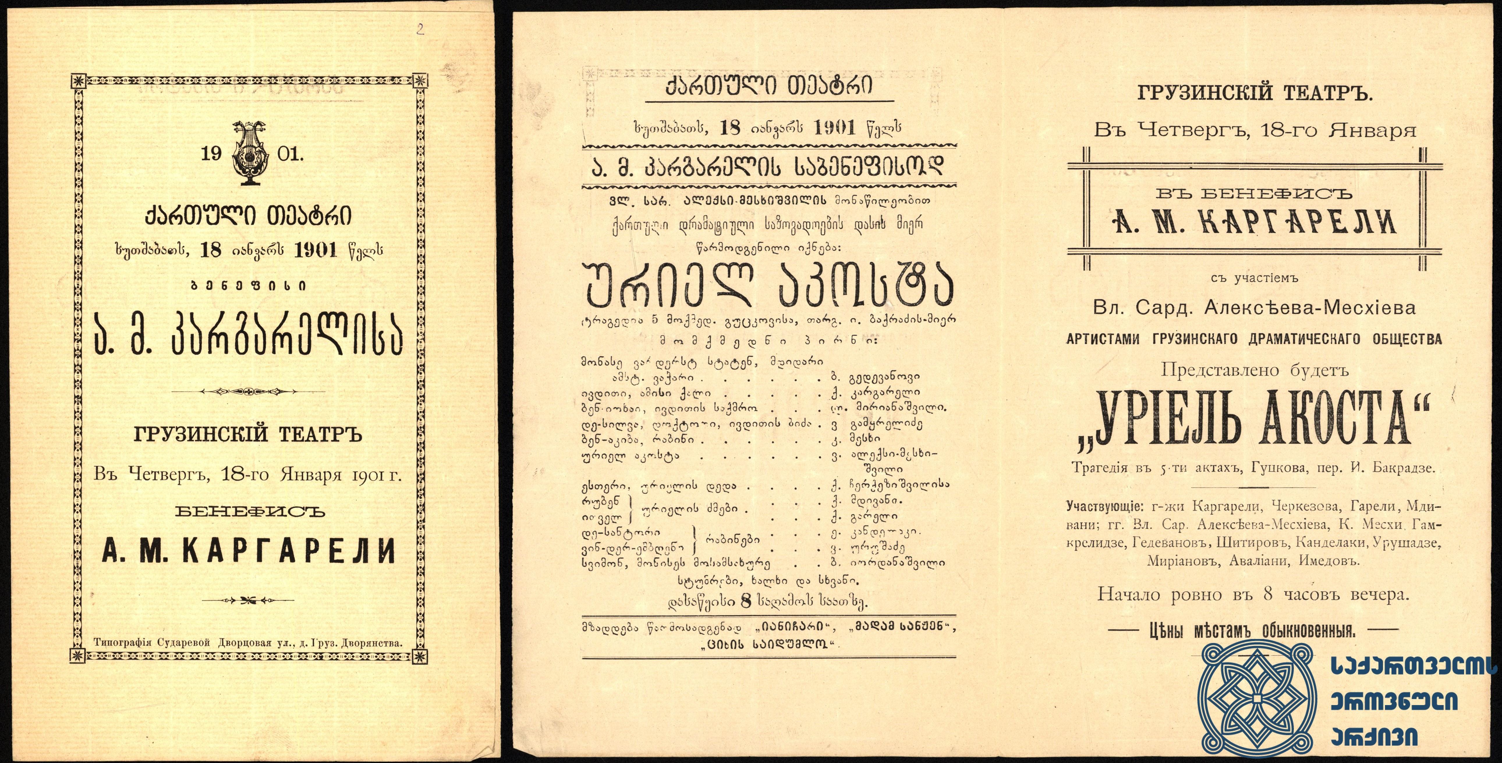 """ქართული დრამატული საზოგადოების დასის წარმოდგენა """"ურიელ აკოსტა"""", ა. მ. კარგარელის ბენეფისი.<br> 1901 წლის 18 იანვარი. <br> The Georgian Drama Society troupe performance """"Uriel Acosta"""", A. M. Kargareli's benefit performance.<br> January 18, 1901."""