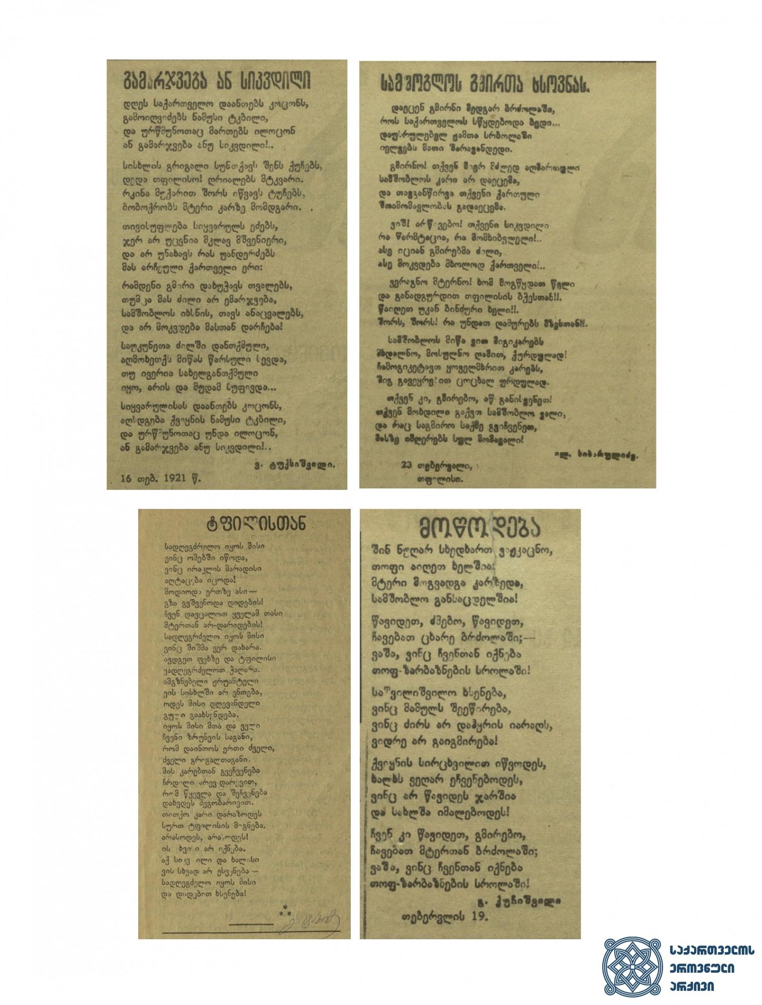 რუსეთ-საქართველოს ომის მიმდინარეობისას ვასილ ტუქსიშვილის, ილიას სიხარულიძის, გალაკტიონ ტაბიძისა და გიორგი ქუჩიშვილის გაზეთებში დაბეჭდილი პატრიოტული ხასიათის ლექსები. <br> 1921 წლის თებერვალი. <br> Patriotic poems of Vasil Tuksishvili, Ilia Sikharulidze, Galaktion Tabidze and Giorgi Kuchishvili published in newspapers during the Russian-Georgian war. <br> February 1921.