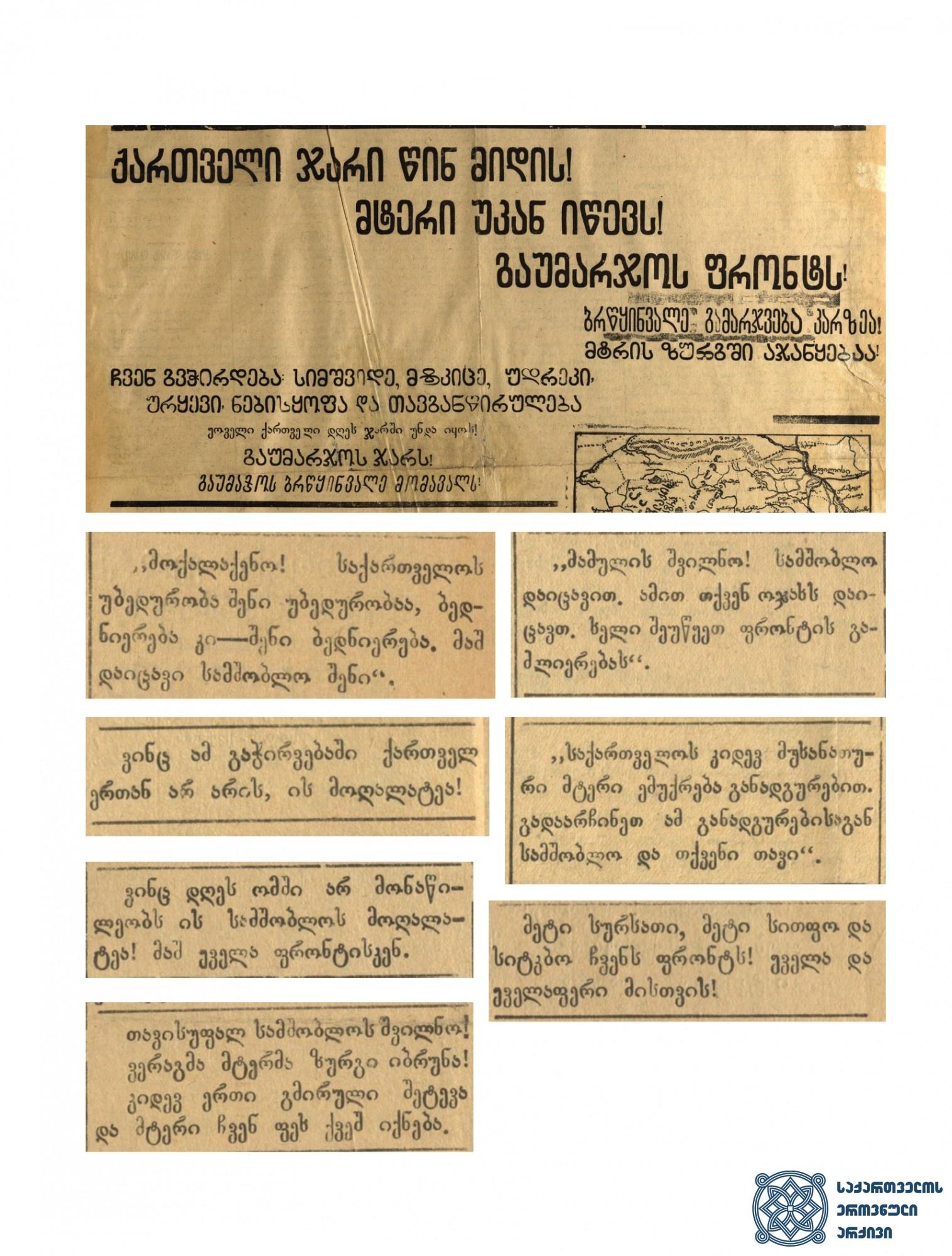 ომის დროს პრესაში დაბეჭდილი პატრიოტული მოწოდებები. <br> 1921 წლის თებერვალი. <br> Patriotic appeals printed in the press during the war. <br> February 1921.