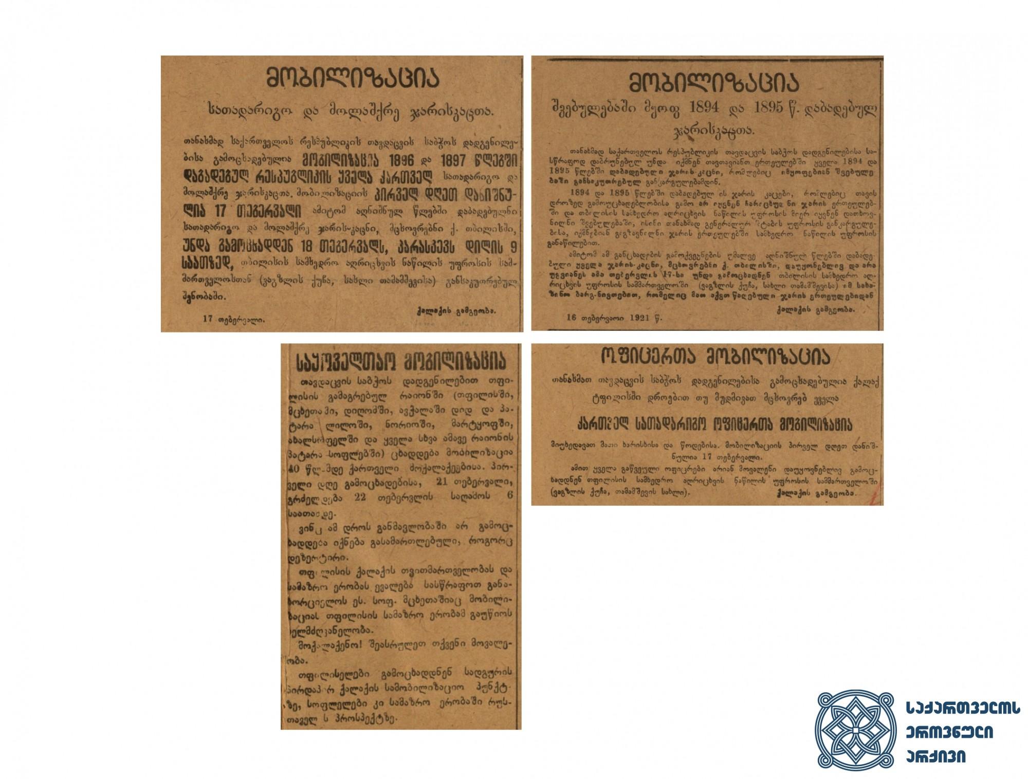 ომის დროს პრესაში დაბეჭდილი სამობილიზაციო განცხადებები. <br> 1921 წლის თებერვალი. <br> Mobilization statements printed in the press during the war. <br> February 1921.