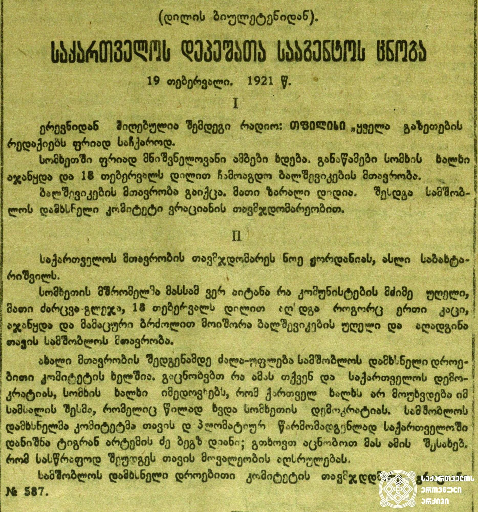 საქართველოს დეპეშათა სააგენტოს ცნობა სომხეთში ანტისაოკუპაციო აჯანყების დაწყებისა და  ერევნის ბოლშევიკებისგან განთავისუფლების შესახებ. <br> 1921 წლის 19 თებერვალი. <br> Notice of the Georgian Telegraph Agency on the start of the anti-occupation uprising in Armenia and the liberation of Yerevan from the Bolsheviks. <br> February 19, 1921.