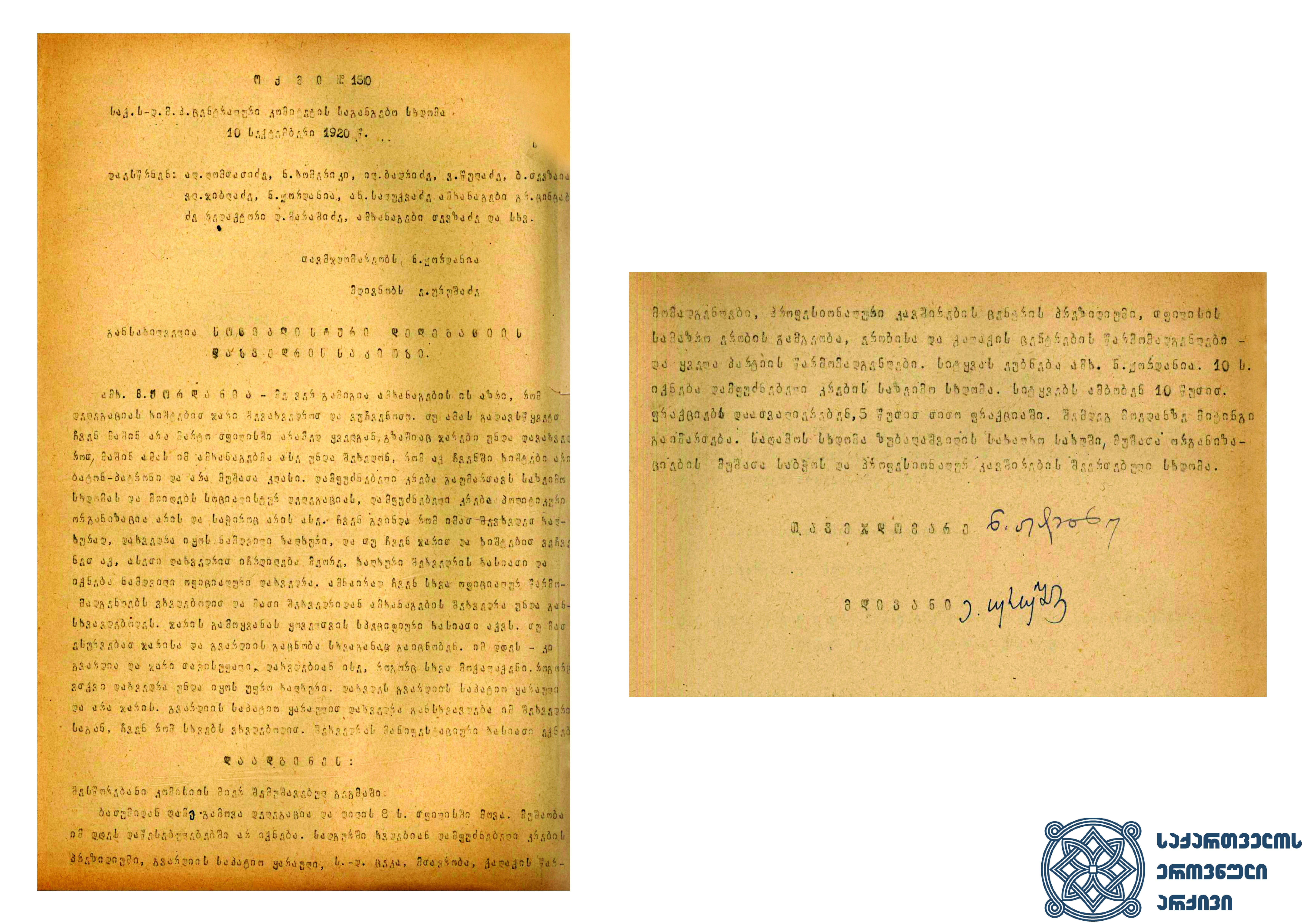საქართველოს სოციალ-დემოკრატიული მუშათა პარტიის ცენტრალური კომიტეტის 1920 წლის 10 სექტემბრის საგანგებო სხდომის ოქმი. სხდომაზე გაიმართა მსჯელობა ბათუმსა და თბილისში მეორე სოციალისტური ინტერნაციონალის დელეგაციის დახვედრის დეტალებთან დაკავშირებით. <br> Minutes of the Extraordinary Sitting of the Central Committee of the Social-Democratic Workers' Party of Georgia, September 10, 1920. The details of meeting of the delegation of the Second Socialist International in Batumi and Tbilisi were discussed at the sitting.
