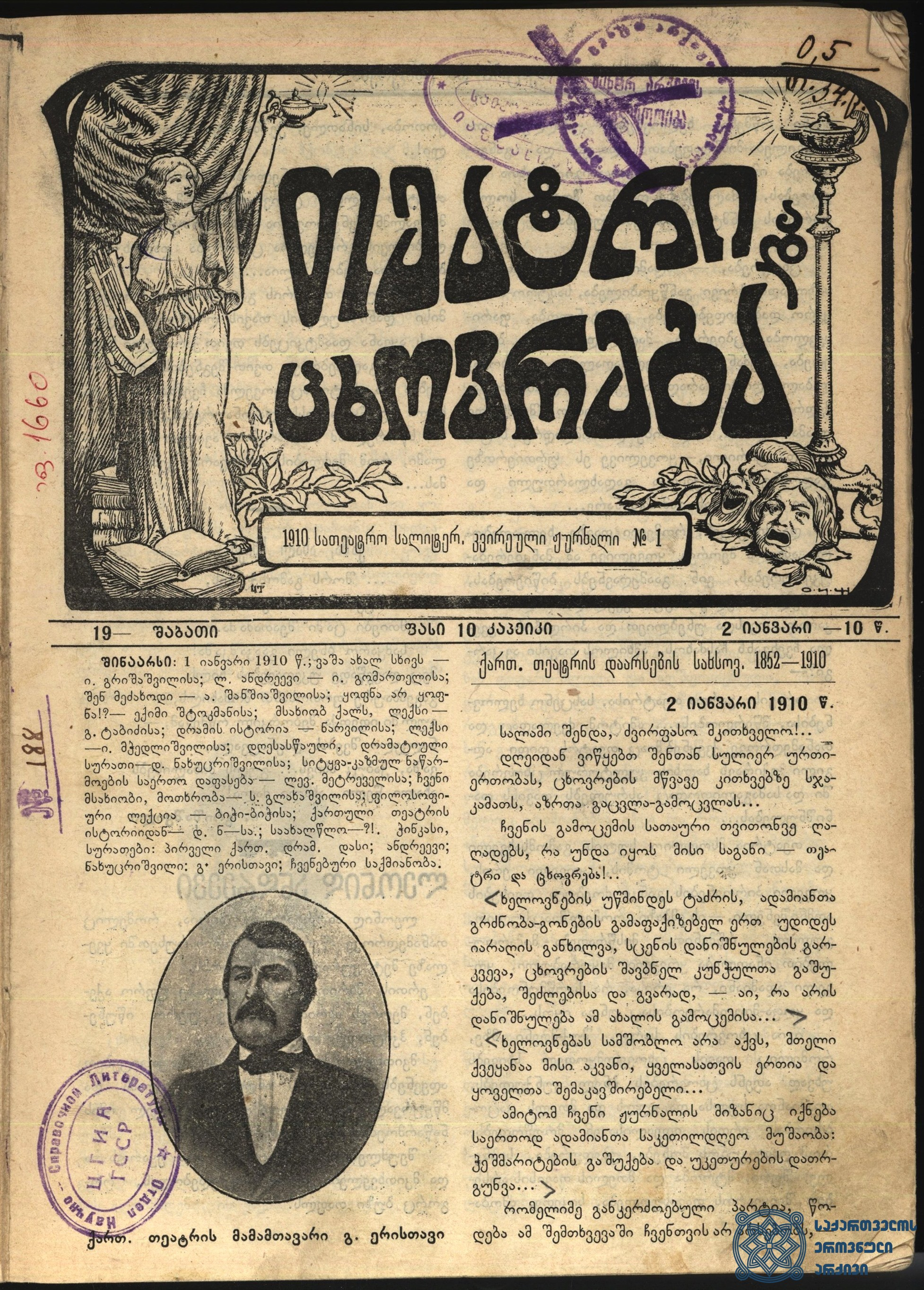 """ჟურნალი """"თეატრი და ცხოვრება"""", პირველი ნომერი.<br> 1910 წლის 2 იანვარი. <br> The magazine """"Teatri da Tskhovreba"""" (Theatre and Life), first issue. <br> January 2, 1910"""
