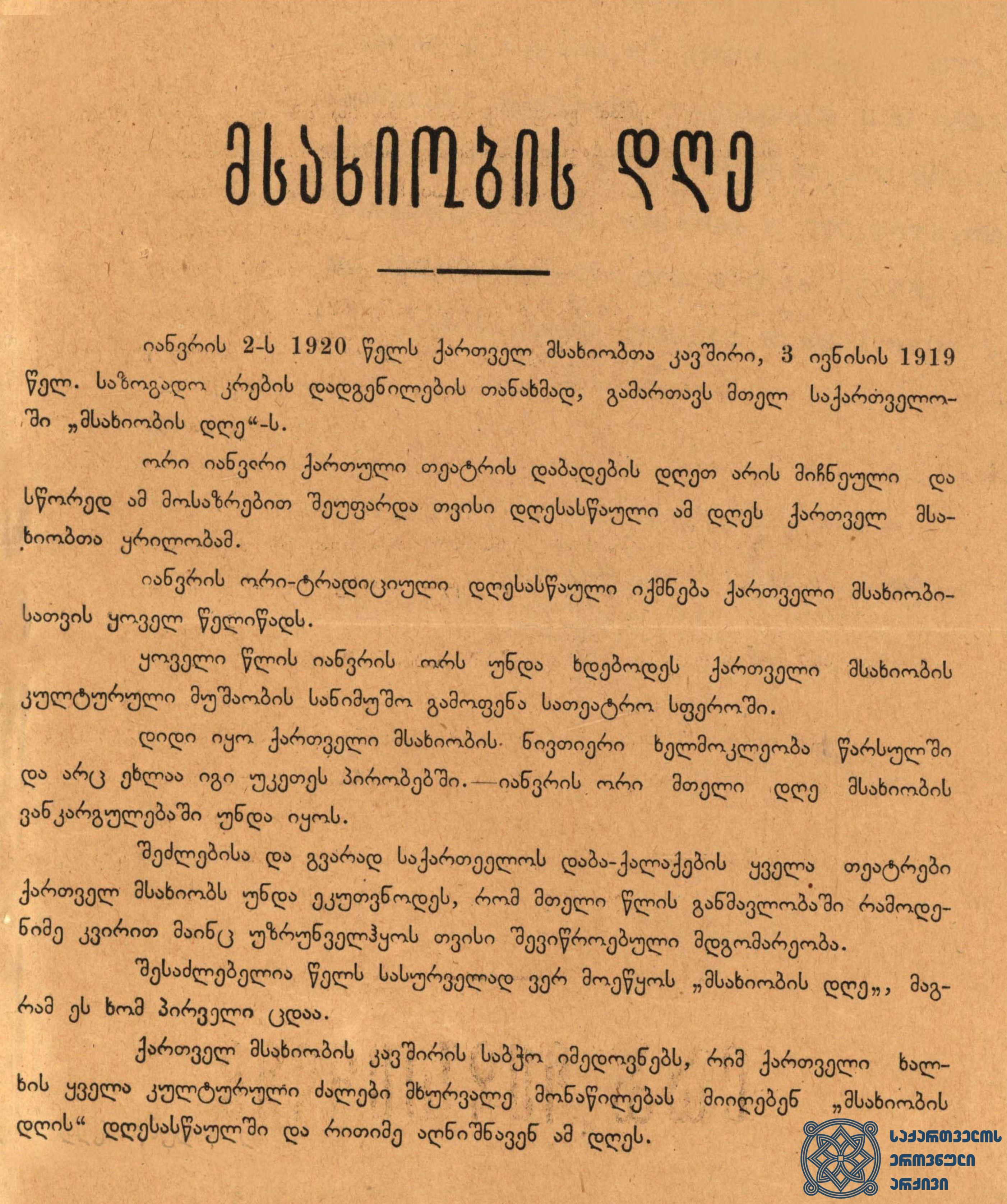 """ცნობა 2 იანვარს (ახალი სტილით 14 იანვარს) """"მსახიობთა დღის"""" დაწესების შესახებ.<br> 1919 წელი.<br> The note about the establishment an """"Artist's Day"""" on January 2 (January 14 in the new style). <br> 1919."""