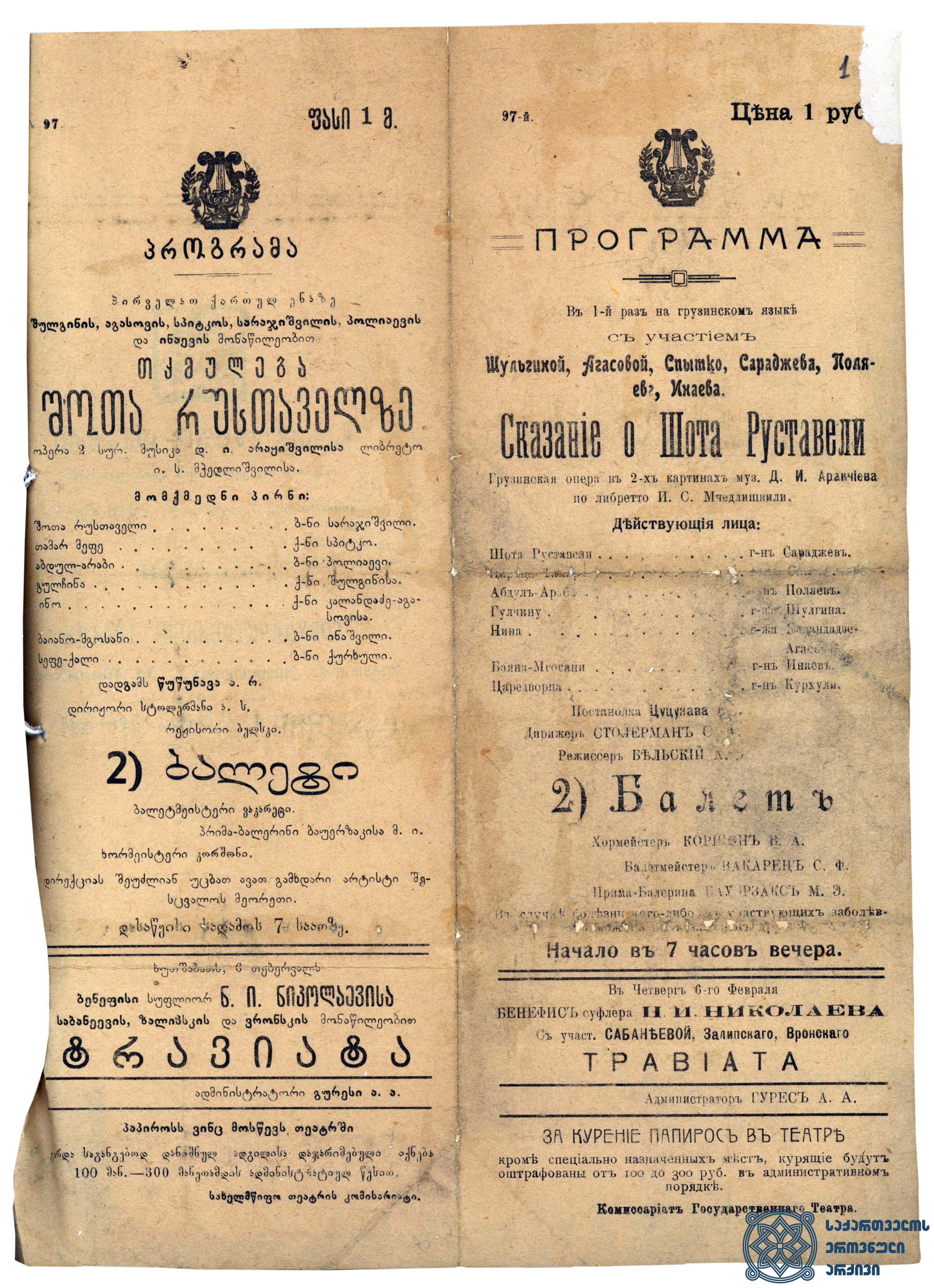 """ოპერა """"თქმულება შოთა რუსთაველზე"""". ალექსანდრე წუწუნავას დადგმა.<br> 1920 წელი.<br> The opera """"Legend on Shota Rustaveli"""". Alexander Tsutsunava's staging.<br> 1920."""
