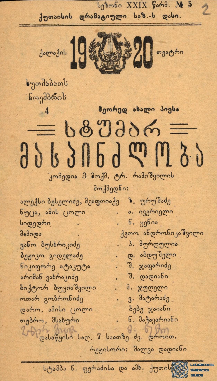 """ქუთაისის დრამატული საზოგადოების დასის წარმოდგენა """"სტუმარმასპინძლობა"""".<br> 1920 წლის 4 ნოემბერი.<br> The Kutaisi Drama Society troupe performance (""""Stumarmaspindzloba"""") """"Hospitality"""".<br> November 4, 1920."""