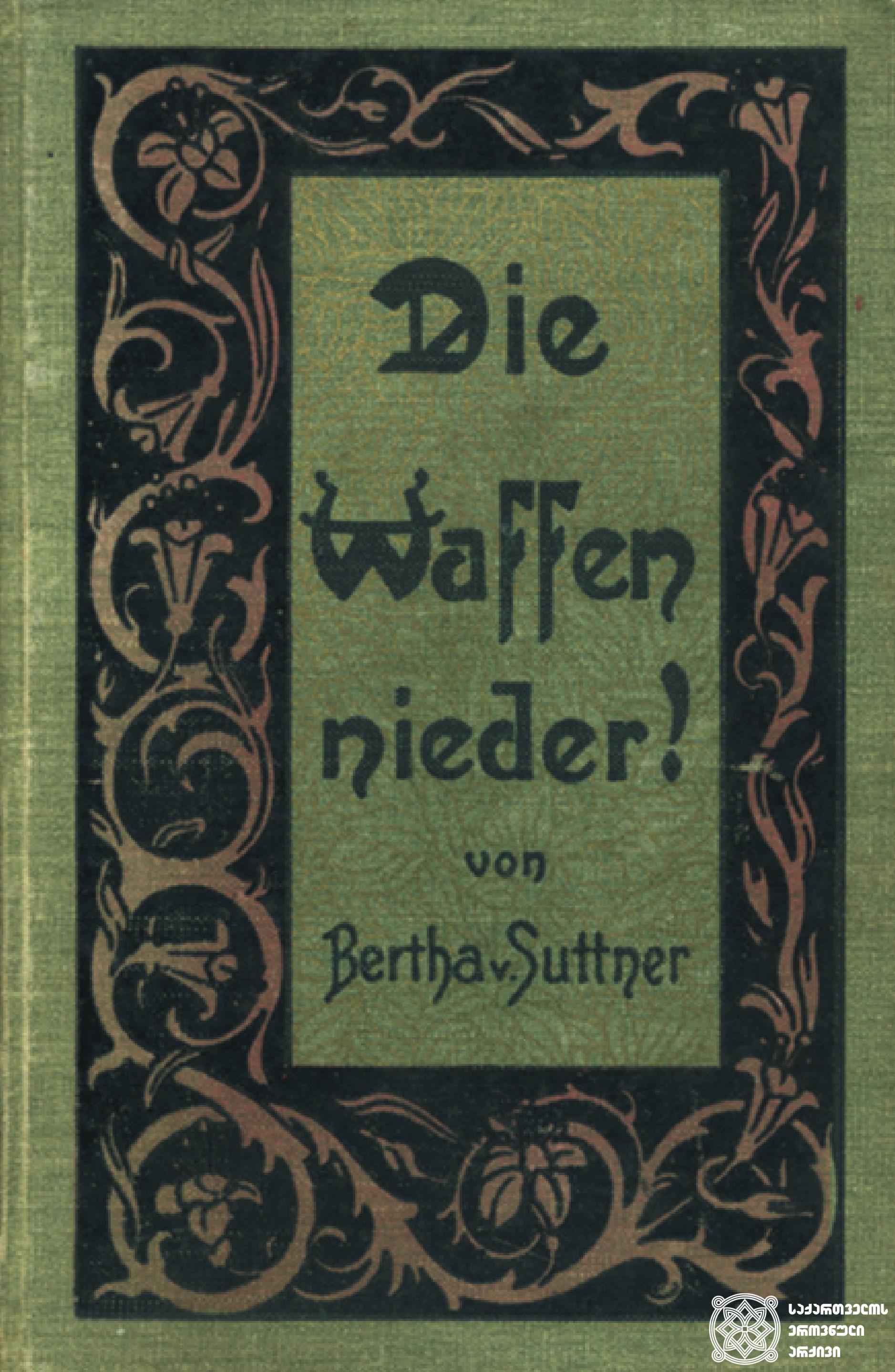 """""""ძირს იარაღი!"""" -ბერტა ფონ ზუტნერის ნაწარმოები ომის წინააღმდეგ მე-19 საუკუნის ერთ-ერთ ყველაზე წარმატებულ წიგნად იქცა. <br> გეორგ ჰამანის კოლექციიდან <br> """"Law Down Your Arms"""" -Bertha's anti-war novel was one of the most successful books of the 19th century <br> From the collection of Georg Hamann"""