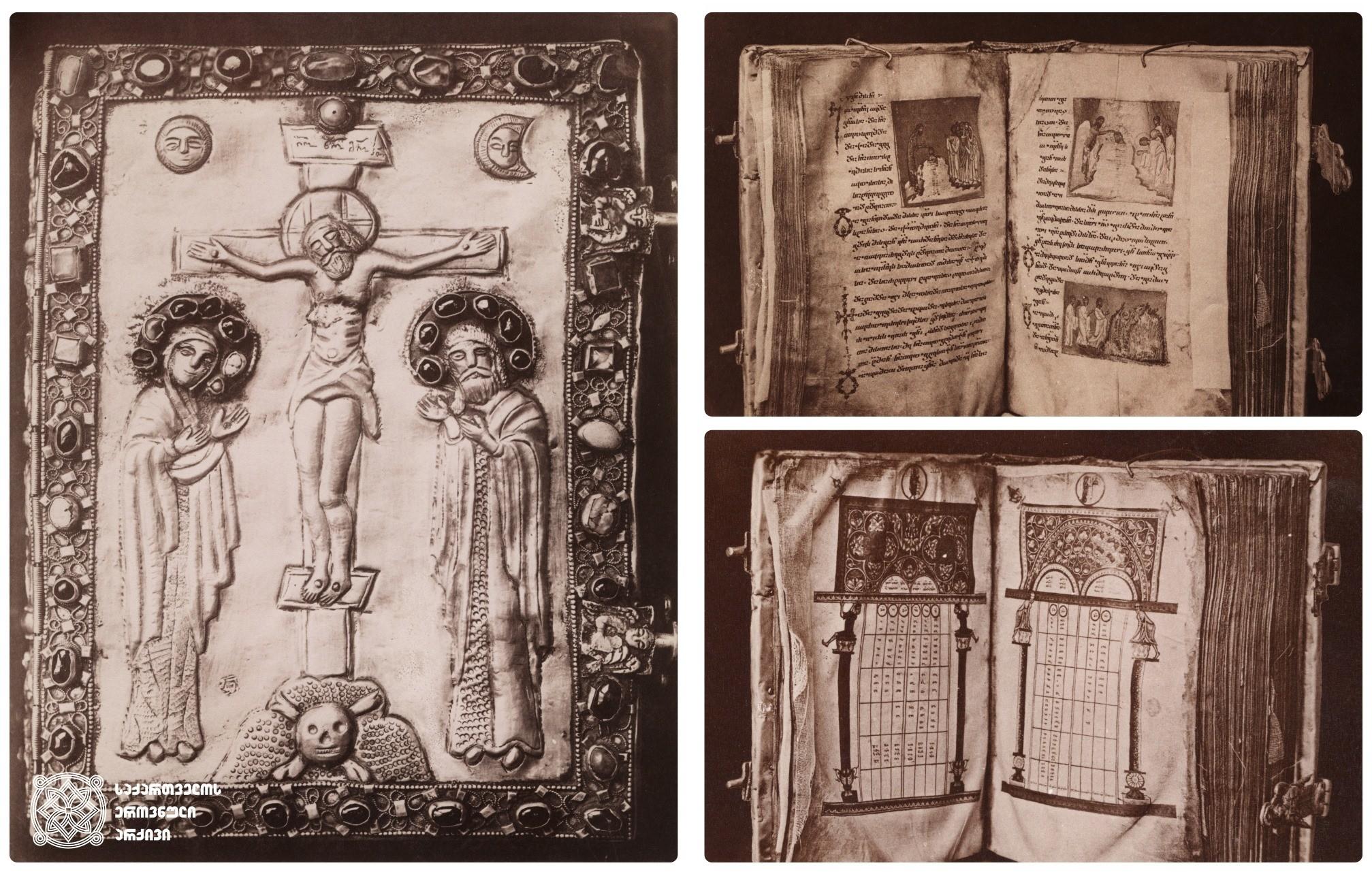 გელათის ოთხთავი; ფოტოები გადაღებულია გურია-სამეგრელოსა და იმერეთში ექვთიმე თაყაიშვილის ექსპედიციისას [1913 წელი] <br> Gelati Four Gospels  Photos are taken during Ekvtime Takaishvili's expedition in Guria-Samegrelo and Imereti [1913]