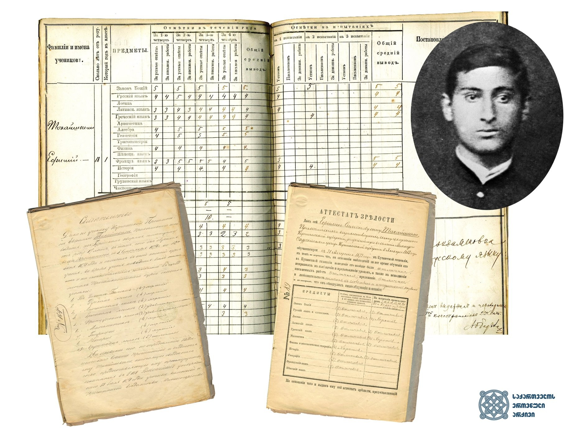 """ექვთიმე თაყაიშვილი ქუთაისის კლასიკურ გიმნაზიაში სწავლის დროს. ქუთაისი, 1883 წელი; ექვთიმე თაყაიშვილის ნიშნების ფურცელი. 1882 წელი. """"გადაყვანილია VIII კლასში""""; ცნობა იმის შესახებ, რომ ექვთიმე თაყაიშვილი სწავლობდა ქუთაისის პროგიმნაზიაში 1876 წლის 3 სექტემბრიდან 1879 წლის 5 ივნისამდე; ექვთიმე თაყაიშვილის სიმწიფის ატესტატი, ქუთაისი, 1883 წელი, 4 ივნისი.   <br> Ekvtime Takaishvili during studying in Kutaisi Classical Gymnasium. Kutaisi, 1883; Ekvtime Takaishvili's results sheet. 1882. He is transferred to the 8th form; Certificate confirming that Ekvtime Takaishvili was studying in Kutaisi Progymnasium since September 3, 1876 till June 5, 1879; Ekvtime Takaishvili's Matura. Kutaisi. June 4, 1883"""
