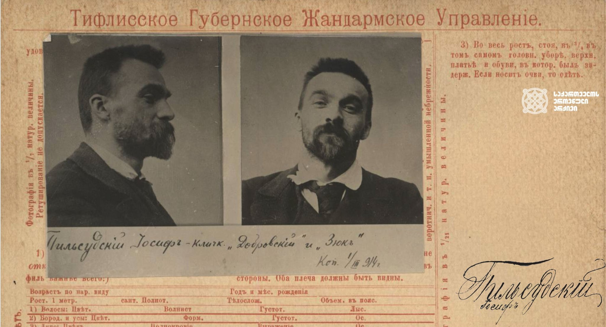 იოზეფ პილსუდსკი – მომავალში პოლონეთის სახელმწიფოს პირველი თავმჯდომარე, მარშალი <br> Josef Pilsudski - the future first Chairman of the Polish State, Marshal