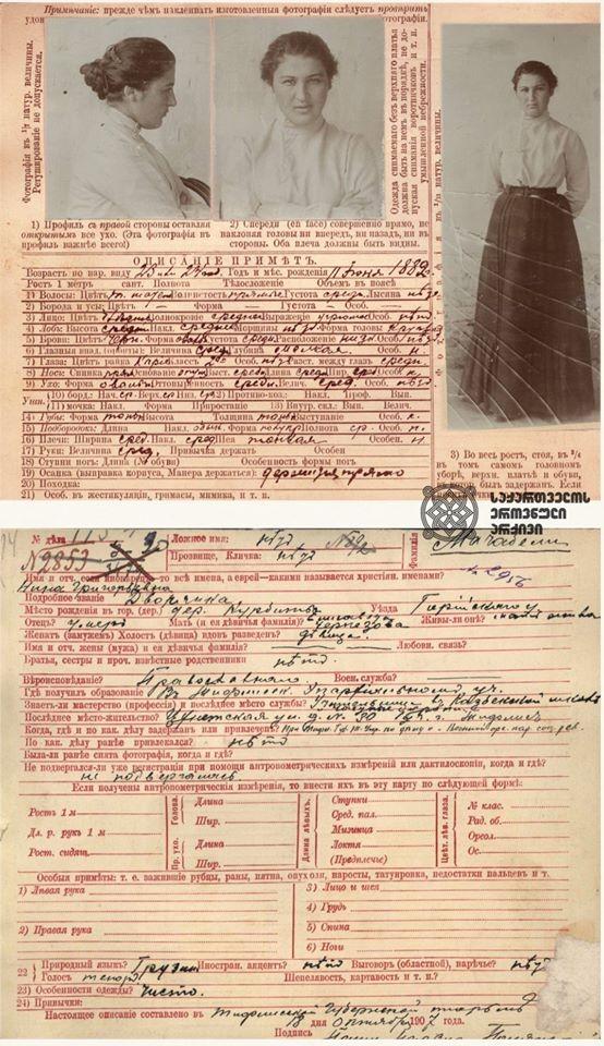 ნინო (ნუცა) მაჩაბელი (მსახიობ ელისაბედ ჩერქეზიშვილის შვილი)   ბარათი შევსებულია 1907 წლის 18 ოქტომბერს. <br> Nino (Nutsa) Machabeli (daughter of actress Elisabeth Cherkezishvili) The card was filled in on October 18, 1907.