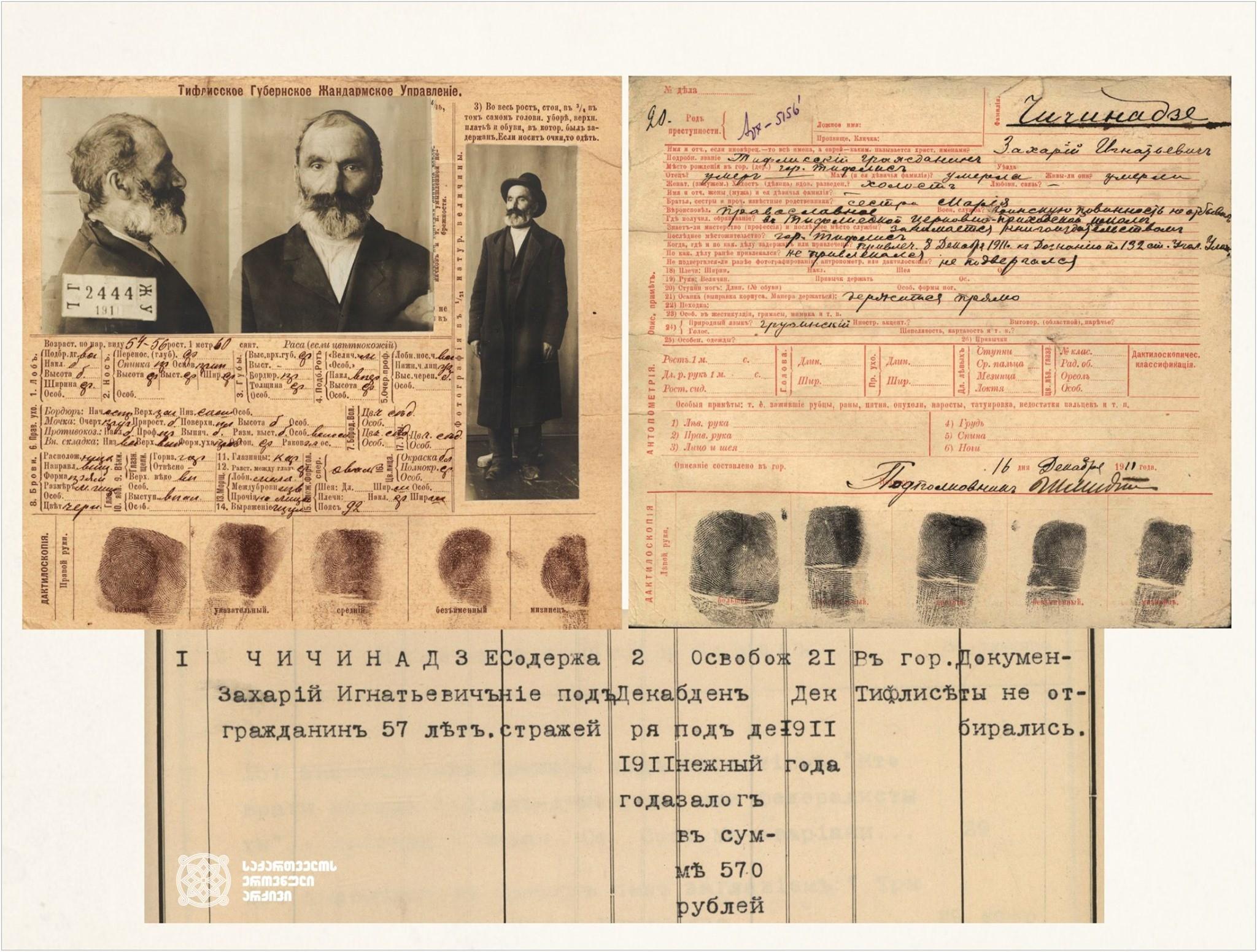 ზაქარია ჭიჭინაძე – საზოგადო მოღვაწე, გამომცემელი ბარათის მიხედვით დააკავეს 1911 წლის 2 დეკემბერს. სხვა საარქივო დოკუმენტების მიხედვით კი – ზაქარია ჭიჭინაძე ამავე წლის 21 დეკემბერს გირაოთი (57 რუბლი) გაათავისუფლეს. <br> Zakaria Chichinadze - Public figure, publisher According to the card, he was arrested on December 2, 1911. According to other archival documents, Zakaria Chichinadze was released on bail (57 rubles) on December 21 of the same year.