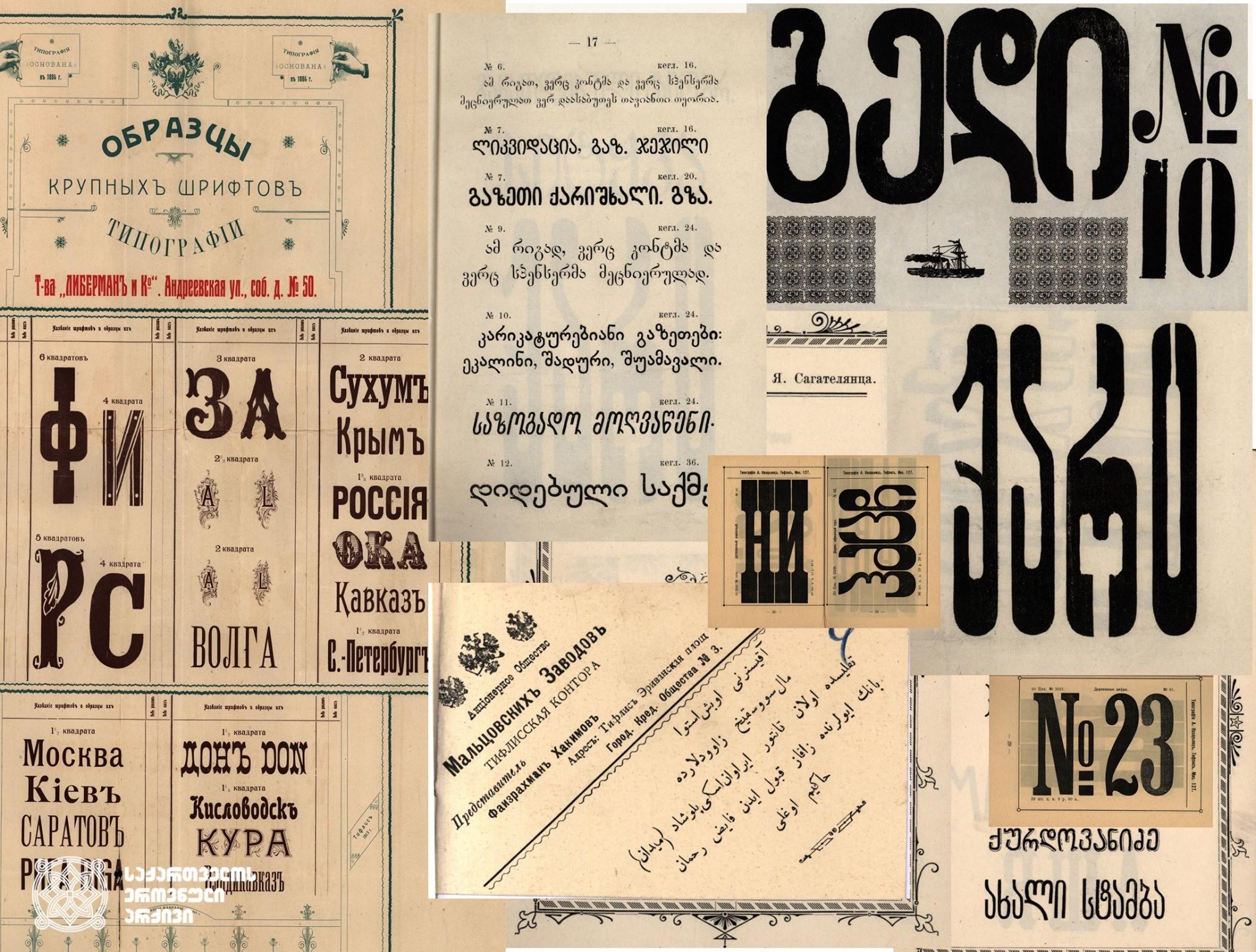 გამოძიებებისთვის საგანგებოდ შესწავლილი შრიფტების ნიმუშები <br> Specially studied fonts for using for the investigations
