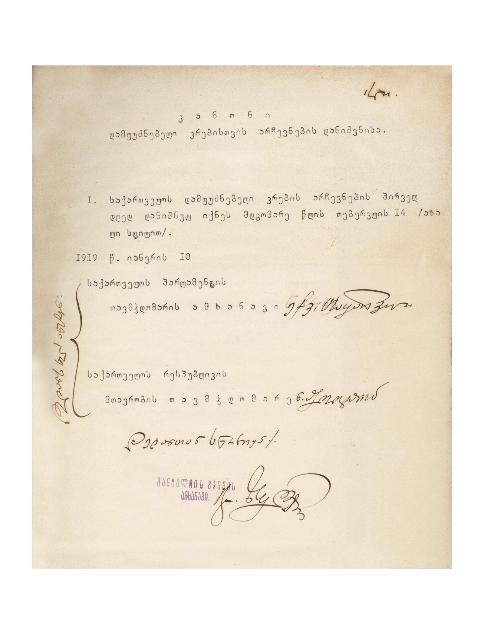 კანონი დამფუძნებელი კრების არჩევნების დანიშნვისა. <br> 1919 წლის 10 იანვარი. <br> Law on the appointment of the Constituent Assembly elections. <br> 10 January 1919.
