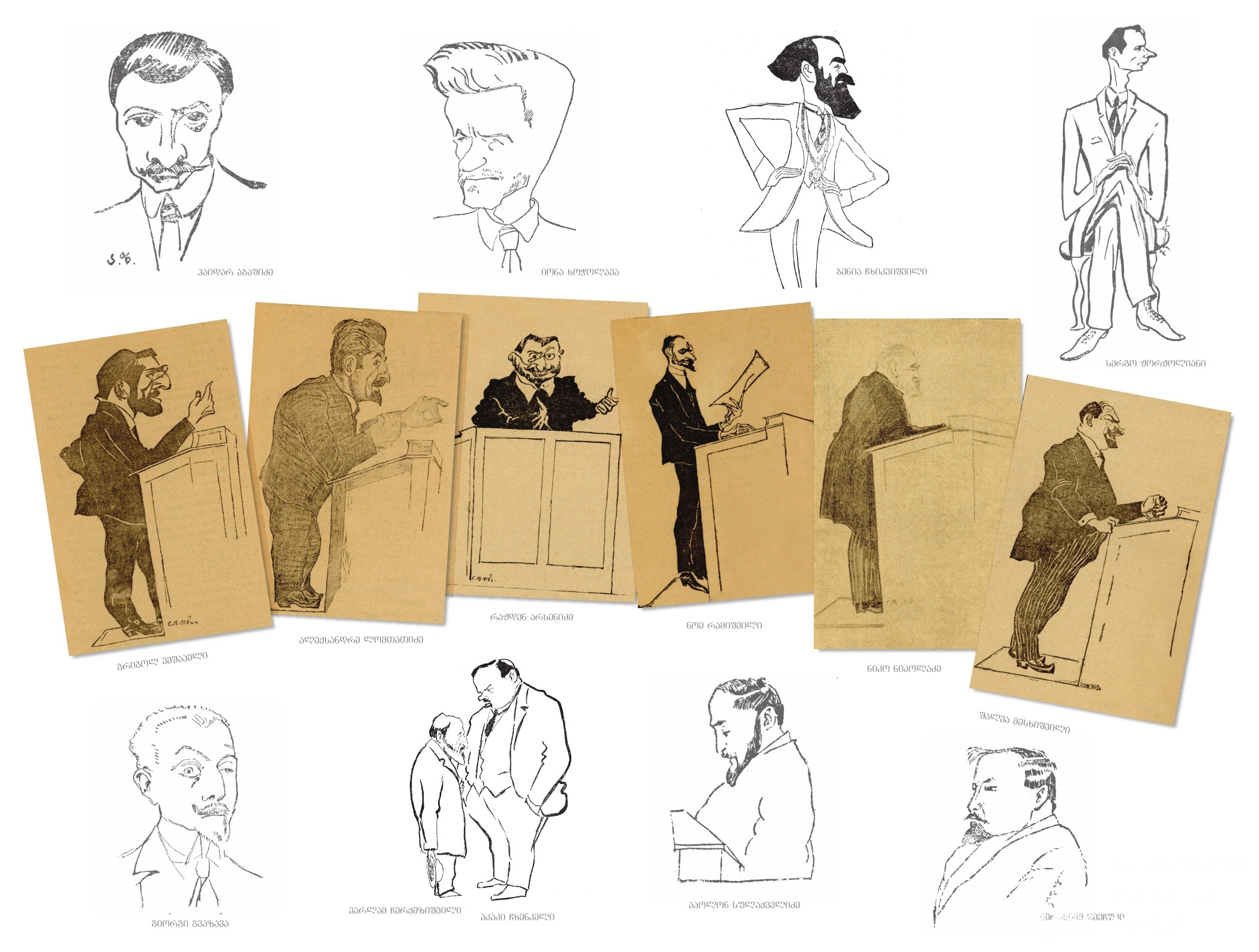 საქართველოს რესპუბლიკის ცნობილი პოლიტიკოსებისა და სახელმწიფო მოხელეების შარჟები 1920-21 წლების პერიოდული გამოცემებიდან. <br> Caricatures of famous politicians and officials of the Republic of Georgia from the periodicals of 1920-21