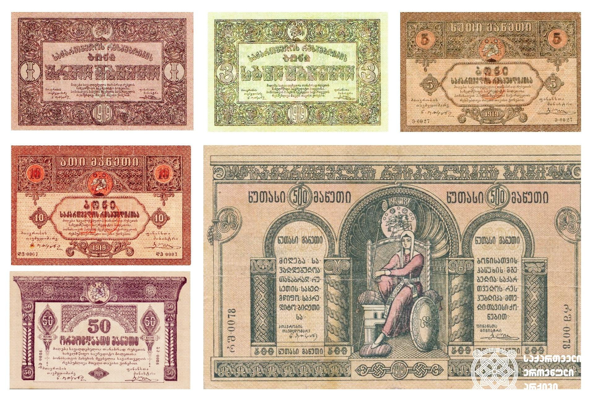 საქართველოს რესპუბლიკის ბონები. <br> 1919 წელი. <br> Bonds of the Republic of Georgia. <br> 1919.