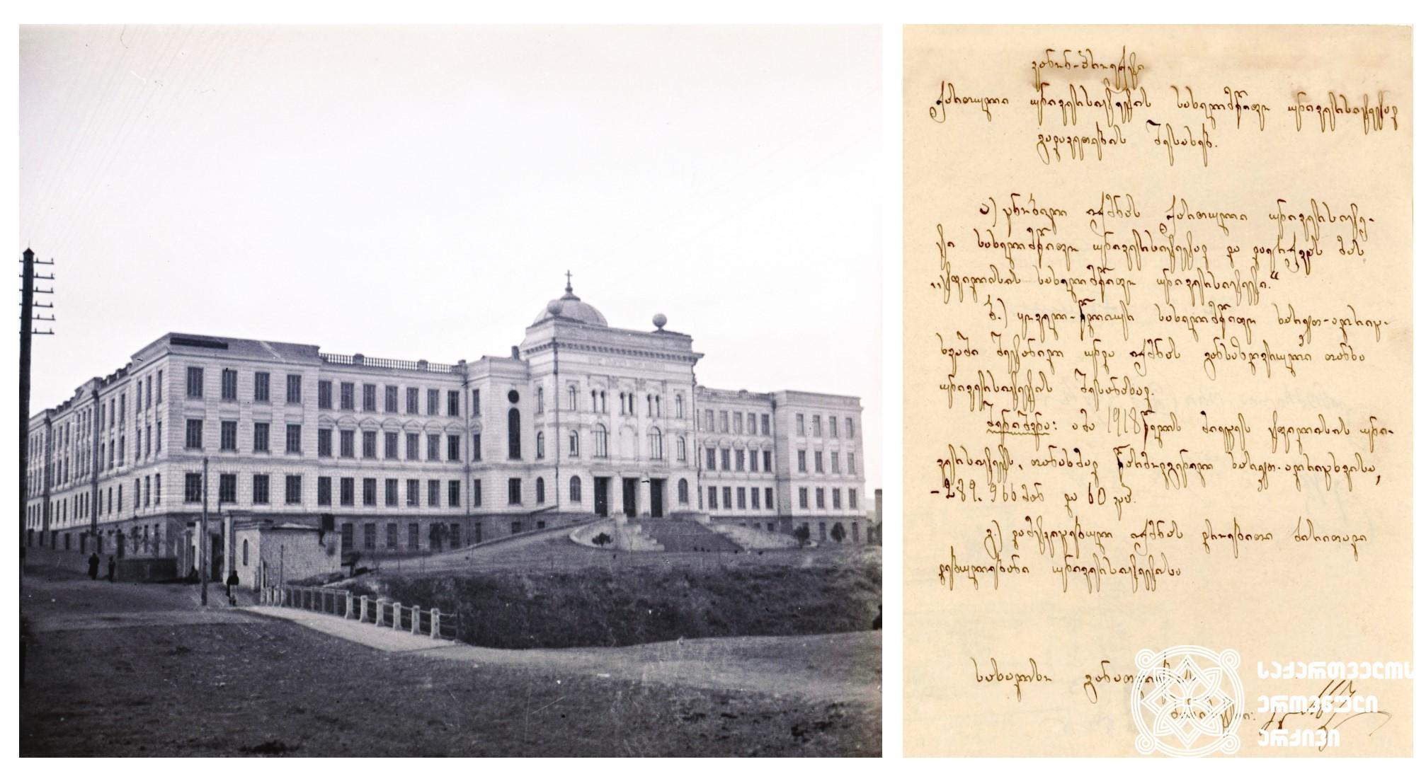 ქართული უნივერსიტეტი (მოგვიანებით თბილისის სახელმწიფო უნივერსიტეტი) 1918 წელი. <br> Georgian University (later Tbilisi State University). <br> 1918. <br> კანონპროექტი ქართული უნივერსიტეტის სახელმწიფო უნივერსიტეტად გადაკეთების შესახებ. <br> 1918 წელი. <br> Draft law on changing Georgian University into State University. <br> 1918.