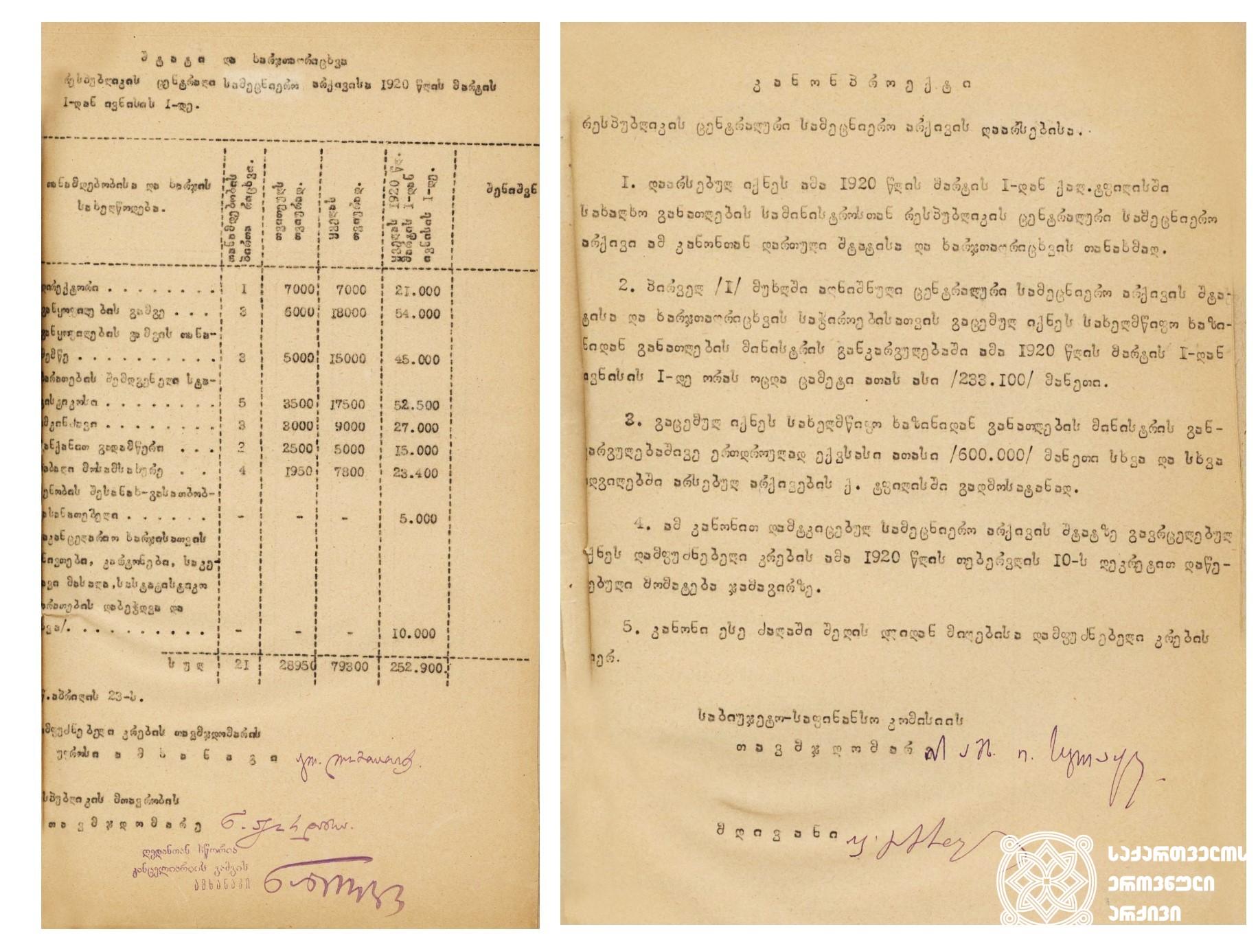 კანონპროექტი რესპუბლიკის ცენტრალური სახელმწიფო არქივის დაარსების შესახებ, ასევე შტატი და ხარჯთაღრიცხვა ცენტრალური სამეცნიერო არქივისა 1920 წლის პირველი მარტიდან პირველ ივნისამდე. <br> 1920 წელი. <br> Draft law on the establishment of the central state archives, as well as permanent staff and budget of the central scientific archives from the first of March to the first of June 1920. <br> 1920
